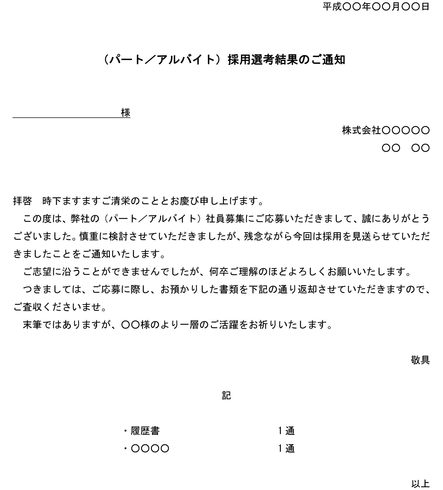通知(パート/アルバイト採用選考結果)