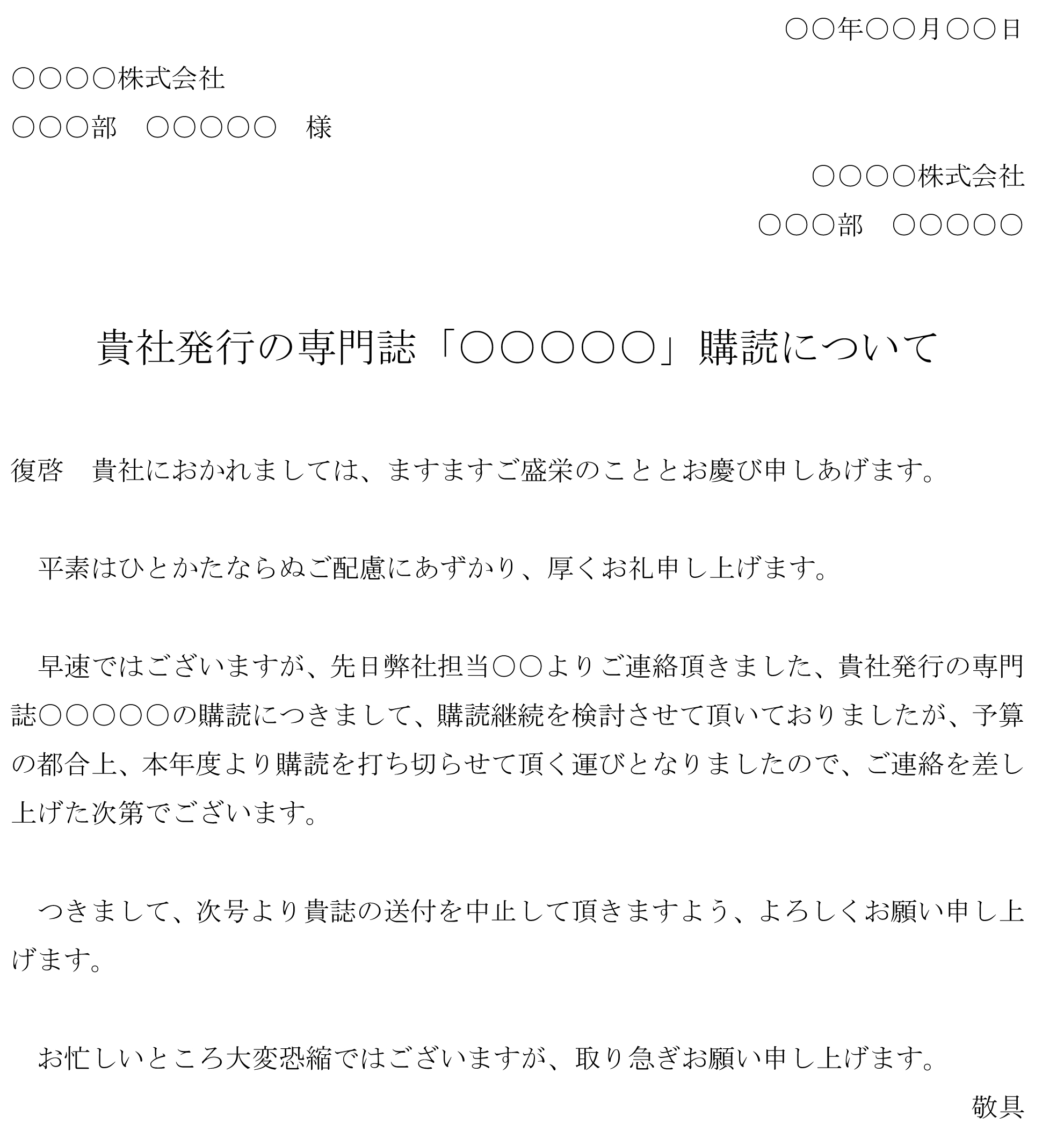 通知(定期購読の契約解除のお願い)