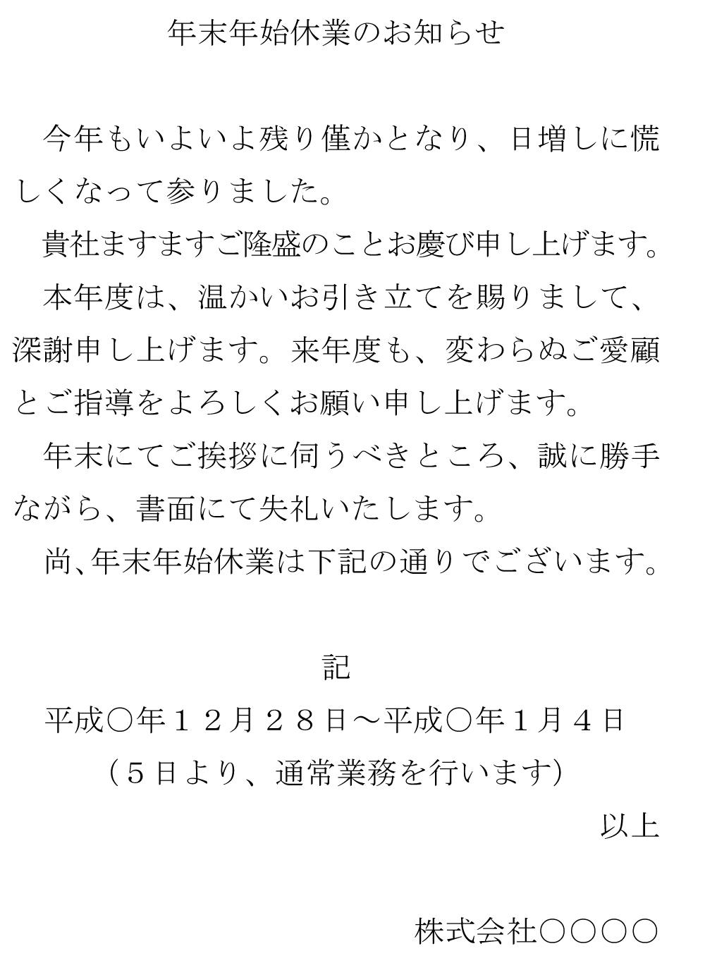 通知(年末年始休業:ハガキ)