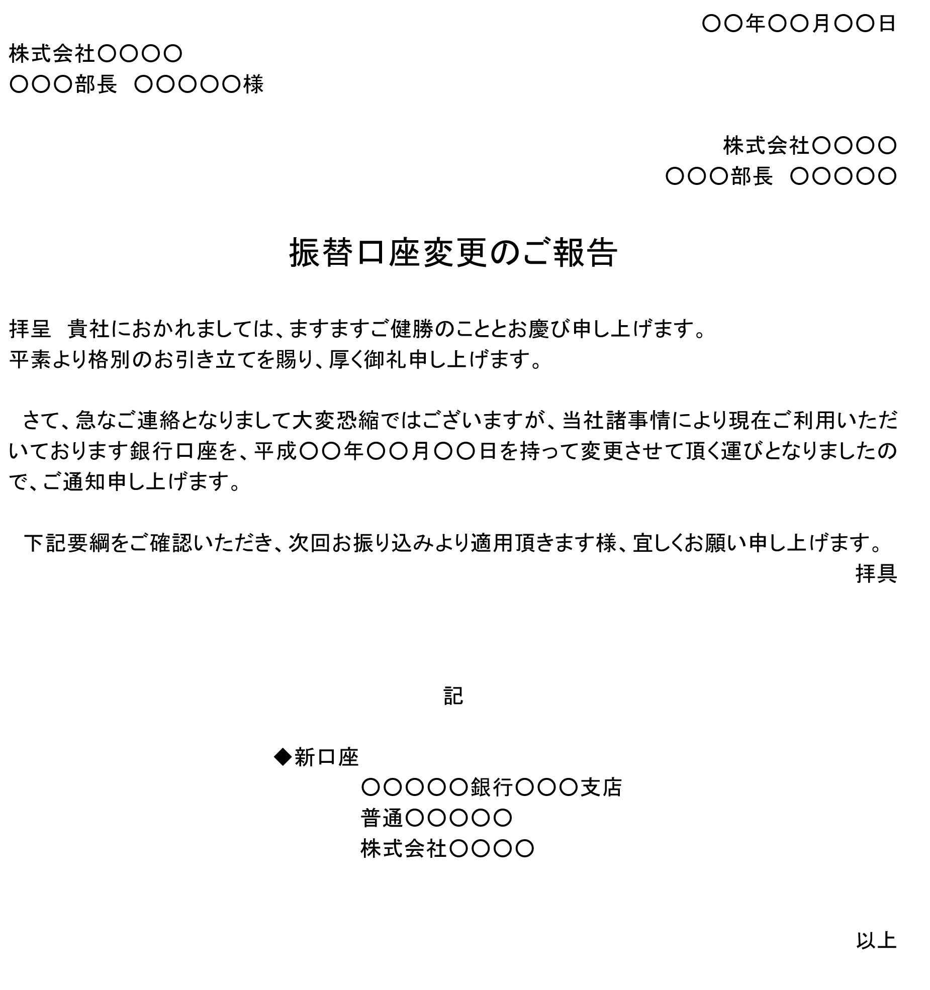 通知(振替口座変更)01