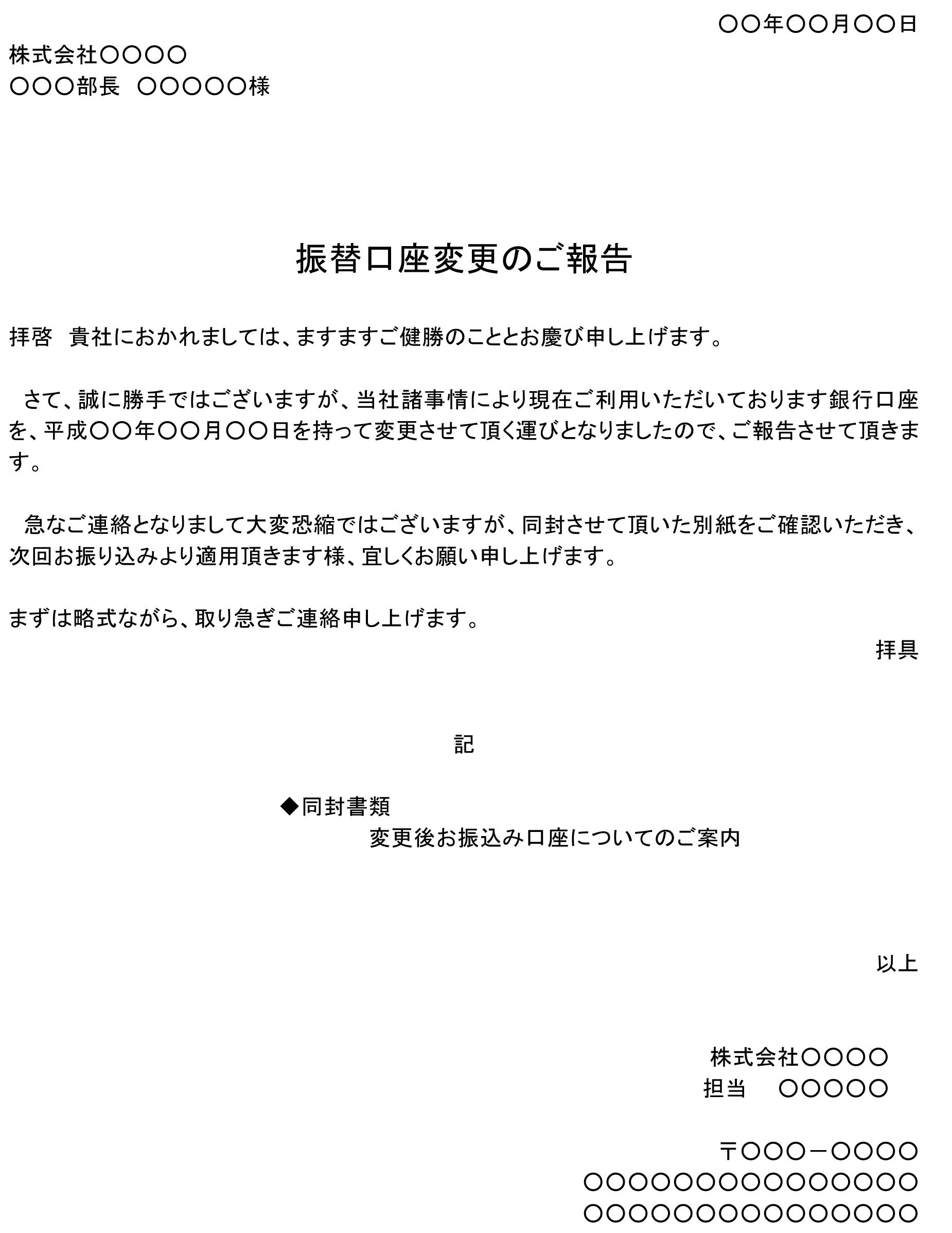 通知(振替口座変更)02