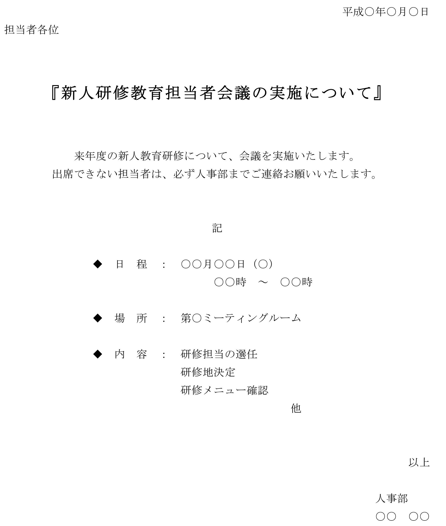 通知(新人研修教育担当者会議の実施について)