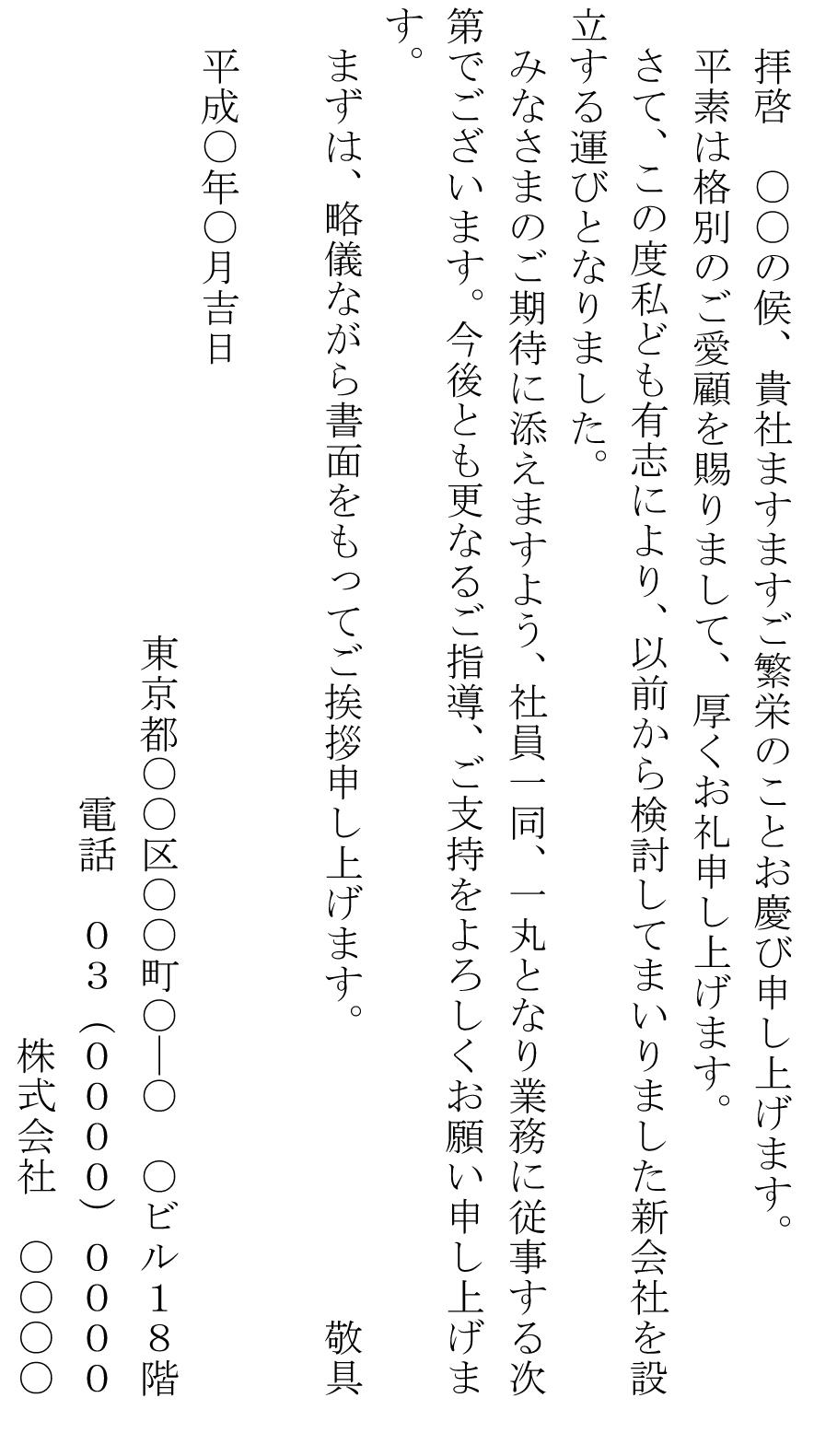 通知(新会社設立:ハガキ)