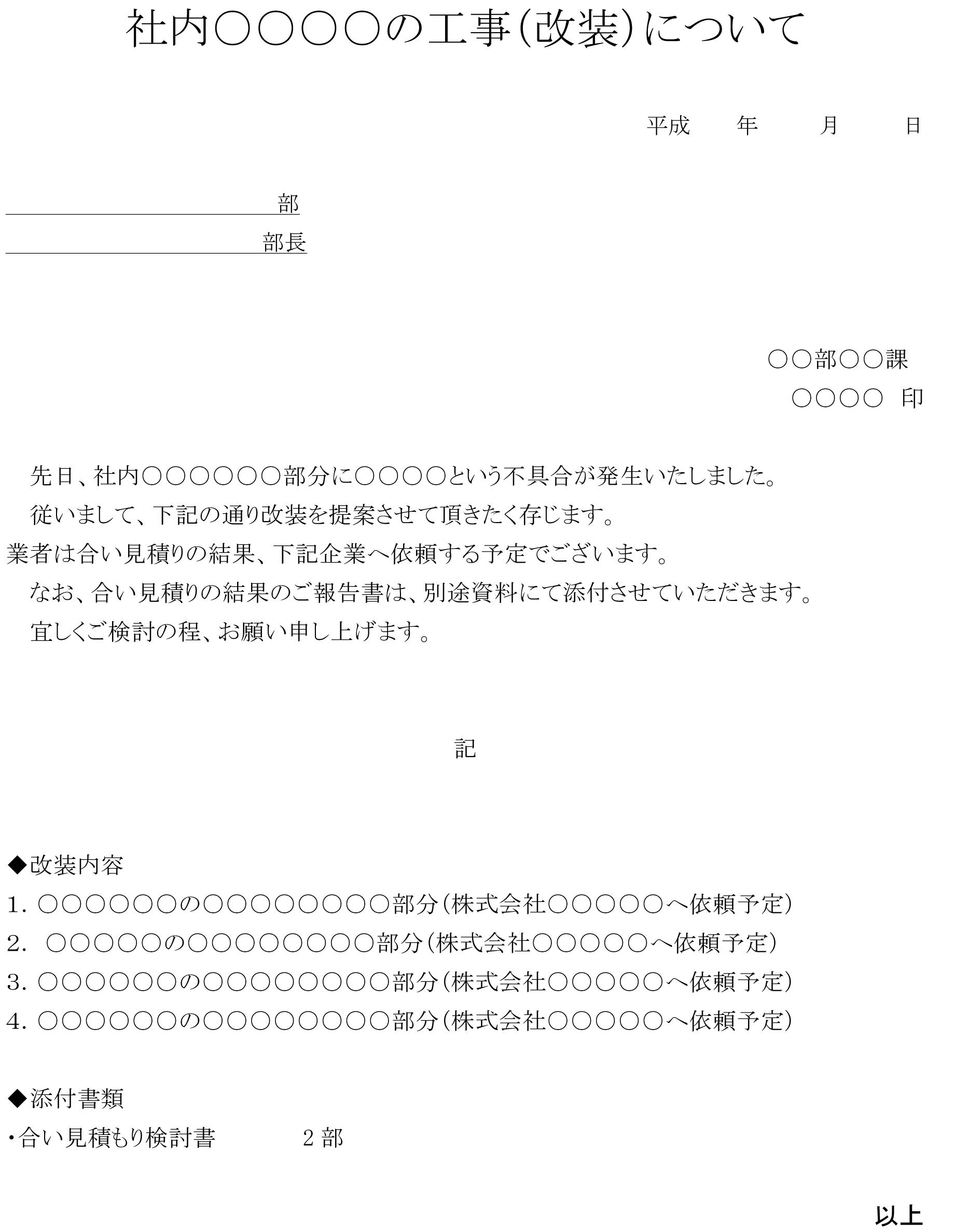 通知(社内○○の工事(改装)について)