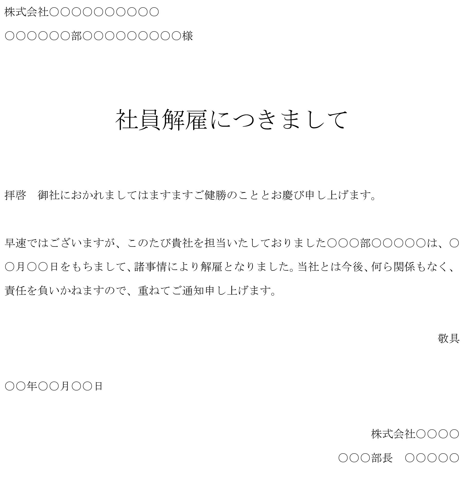 通知(社員解雇)01