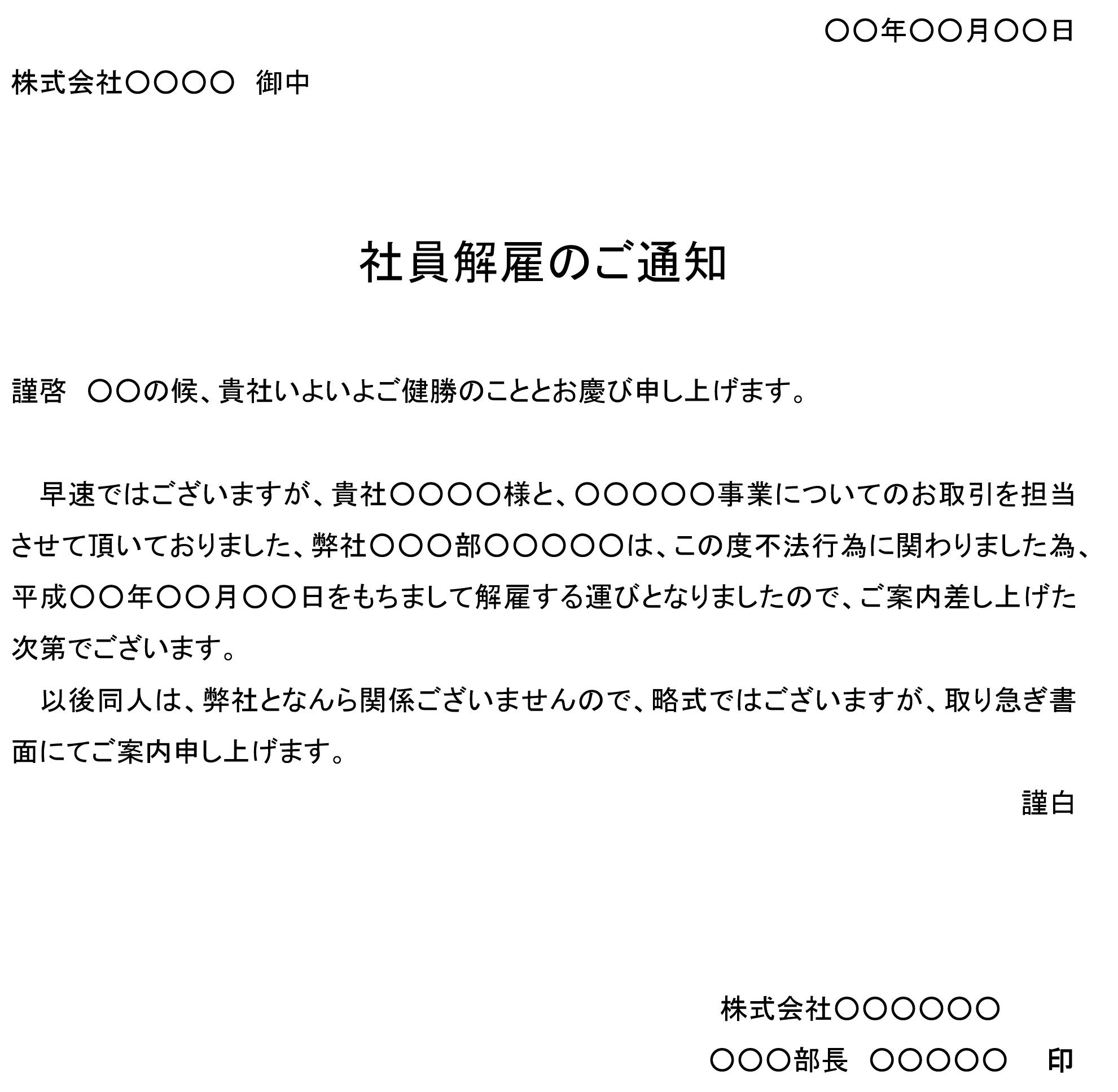 通知(社員解雇)02