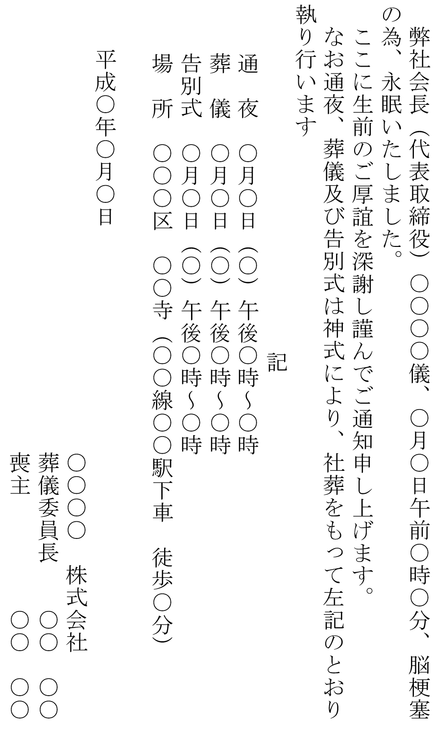 通知(通夜、葬儀:ハガキ)