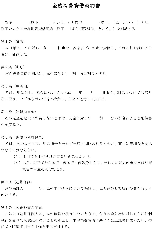 金銭消費貸借契約書02