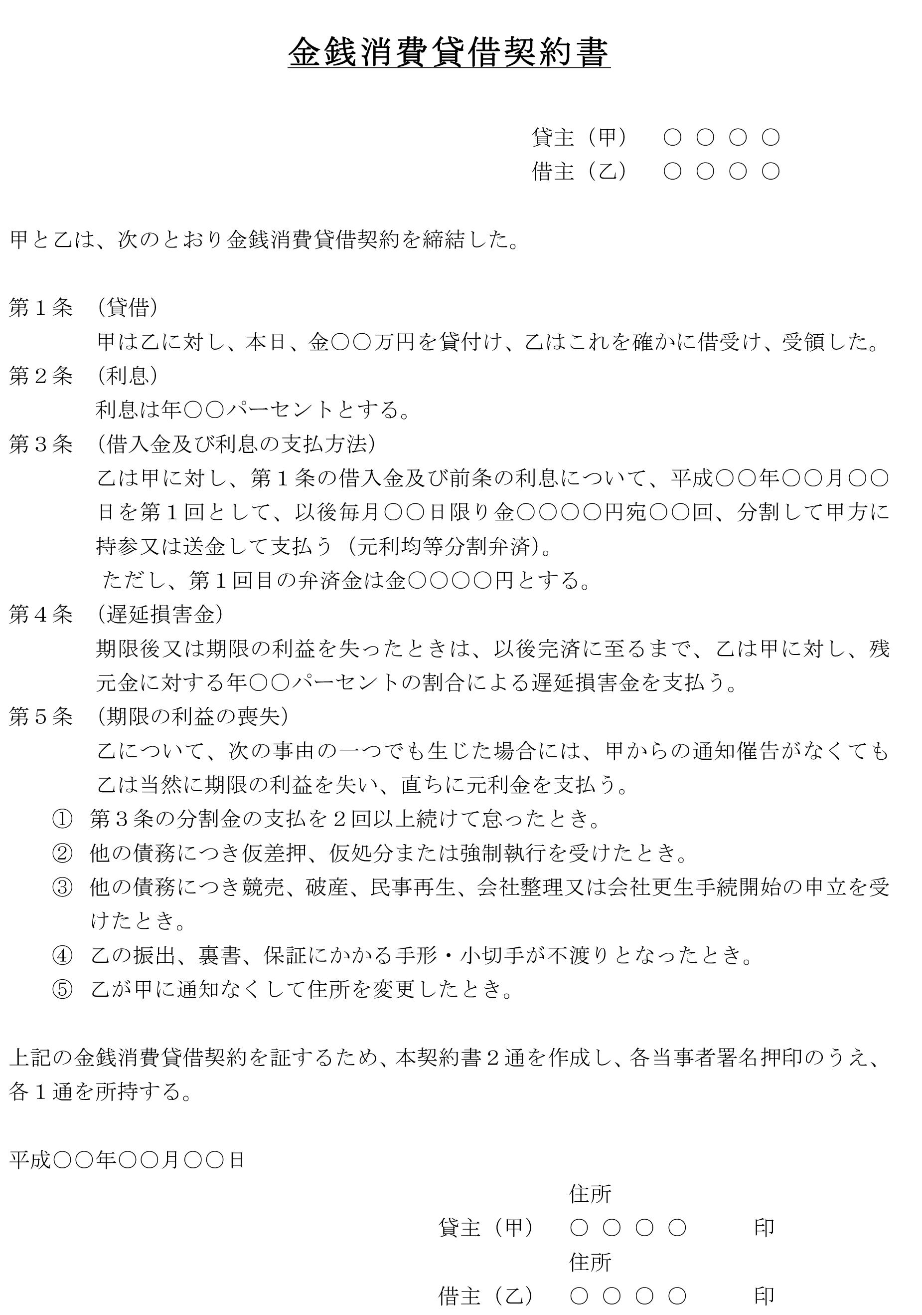 金銭消費貸借契約書03