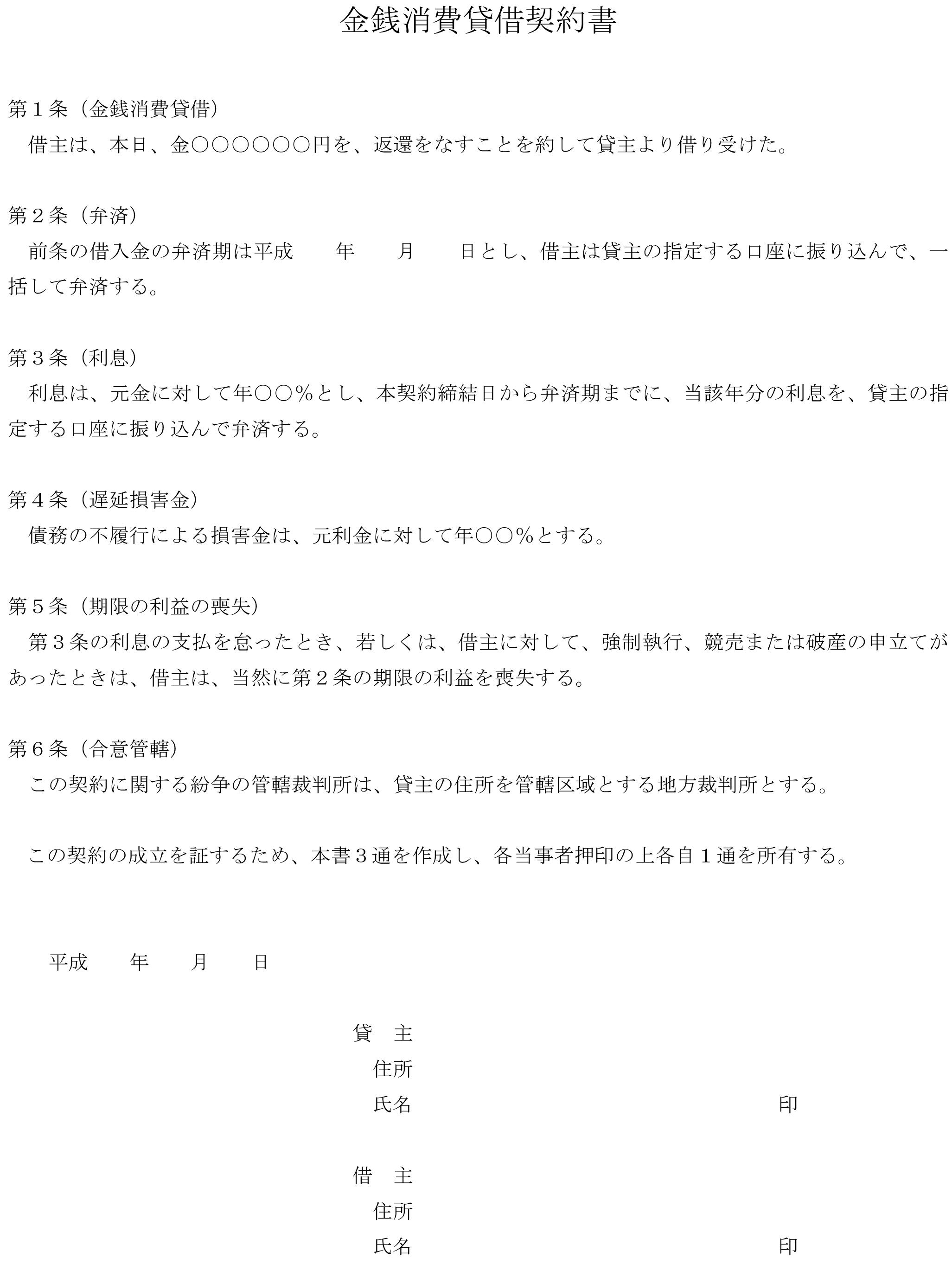 金銭消費貸借契約書05