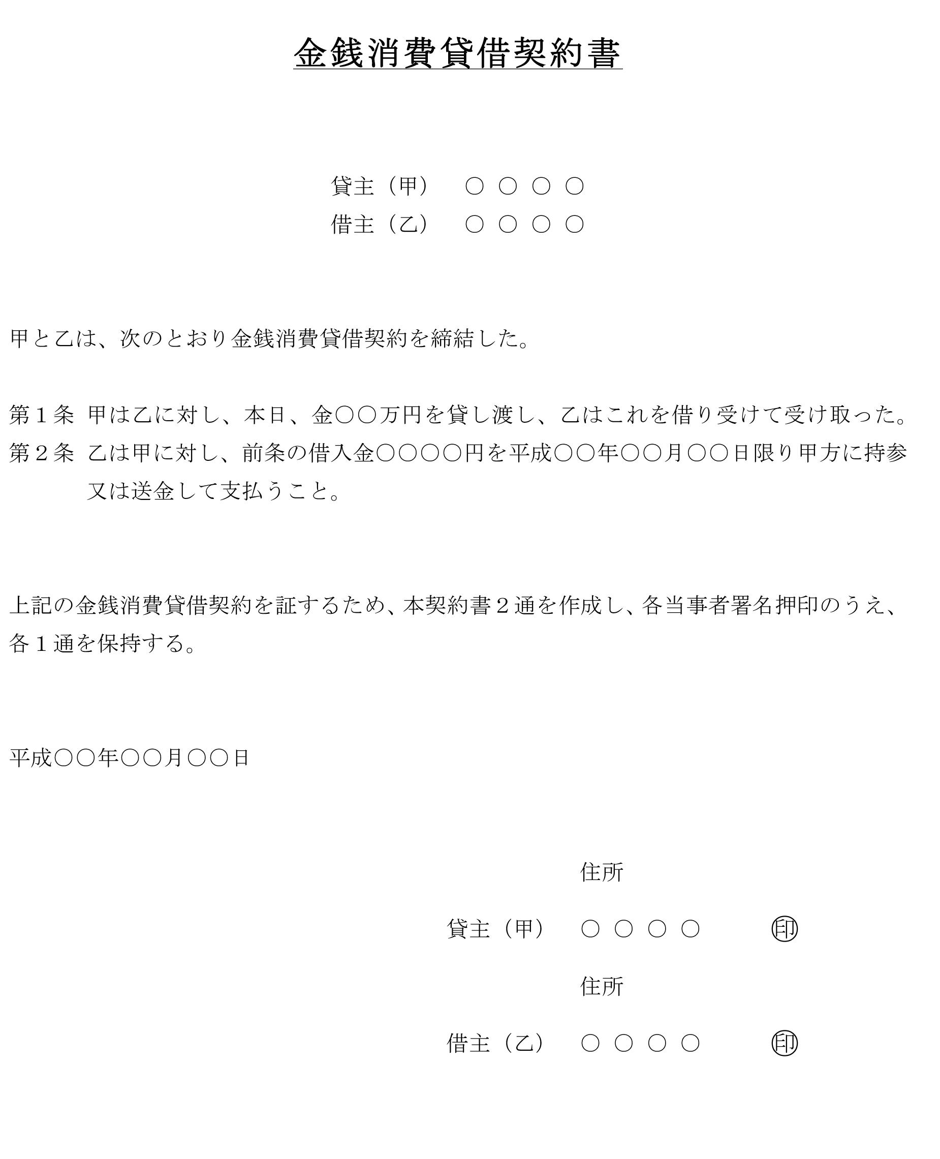 金銭消費貸借契約書06