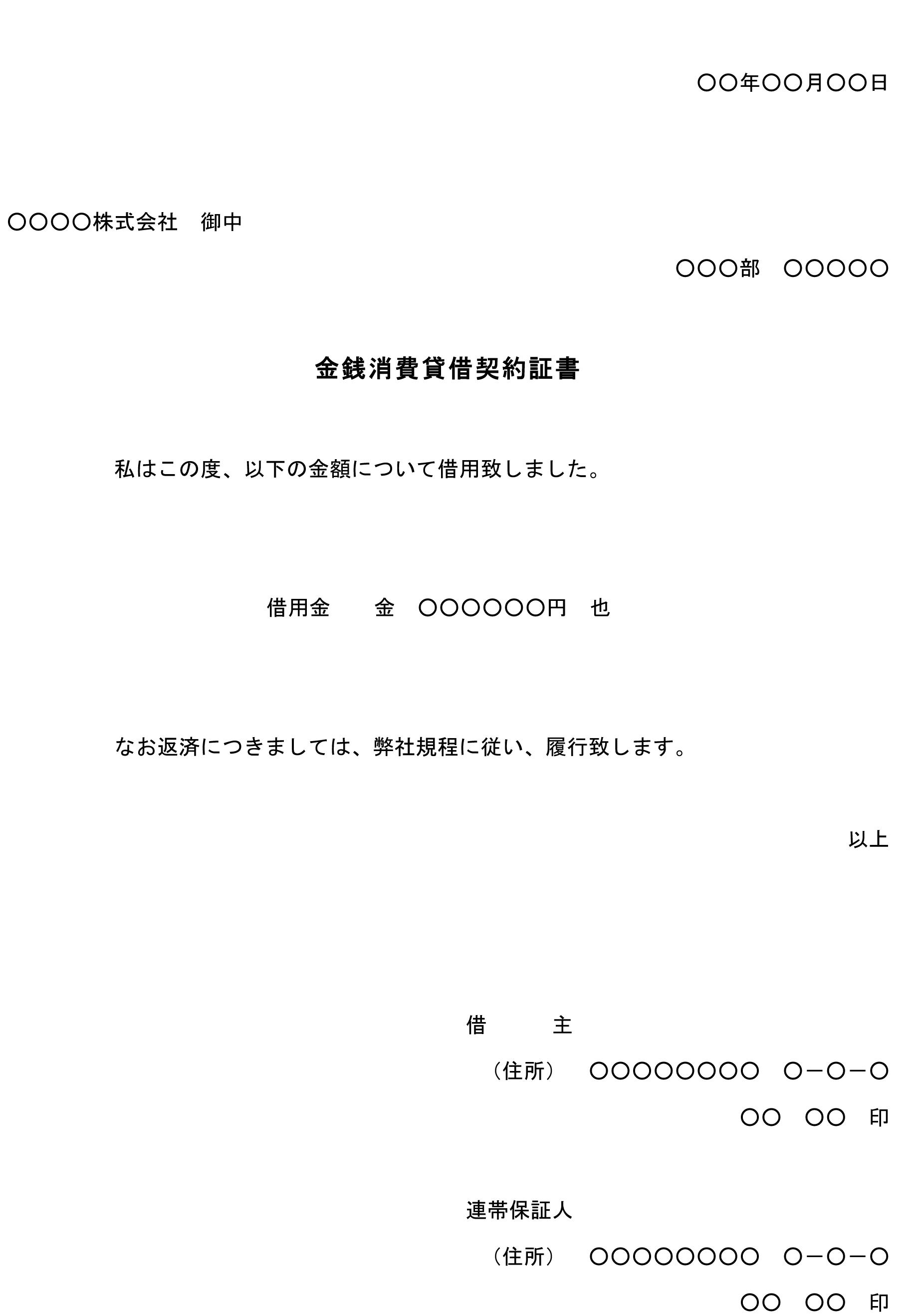 金銭消費貸借契約証書01