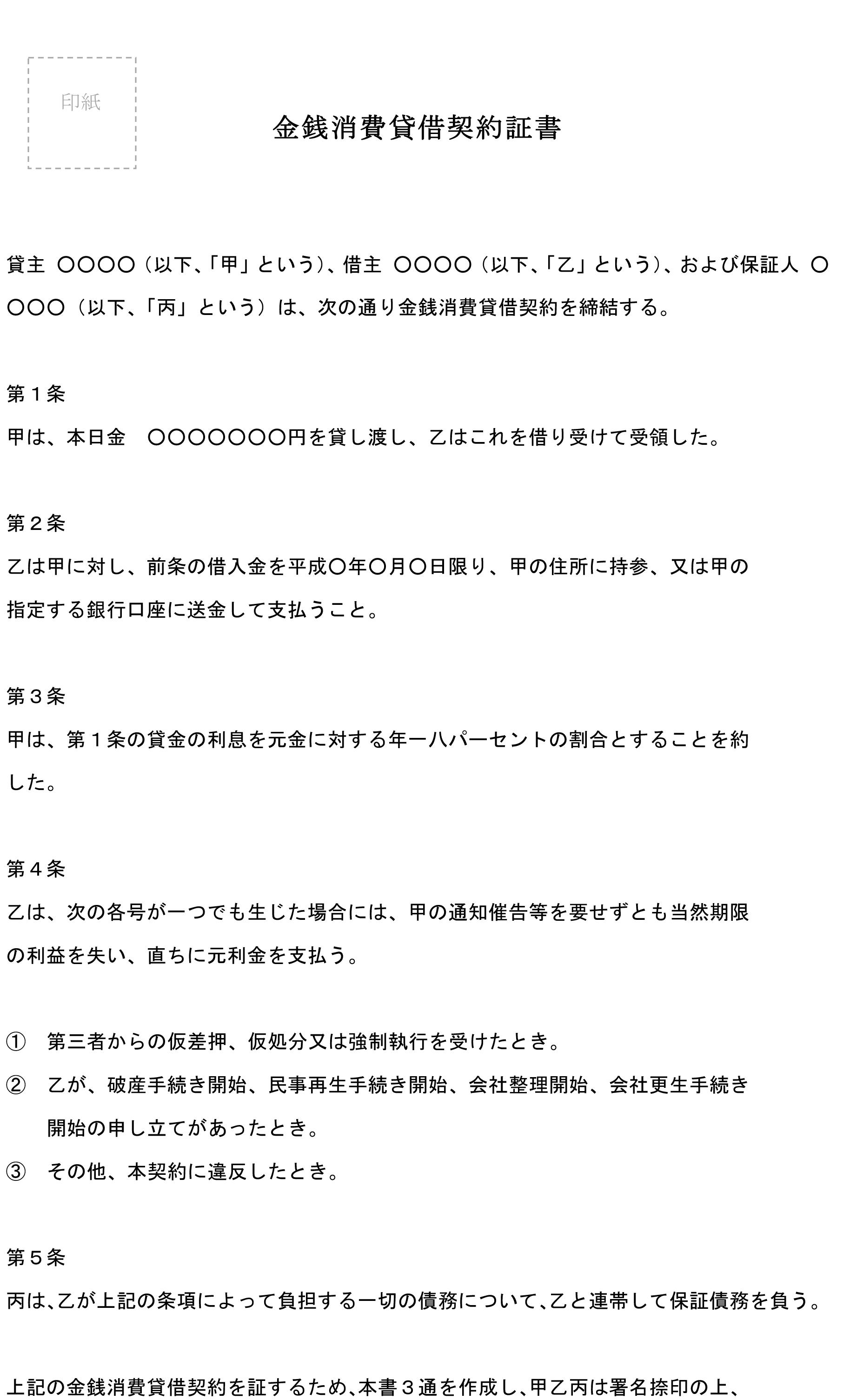 金銭消費賃借契約証書02