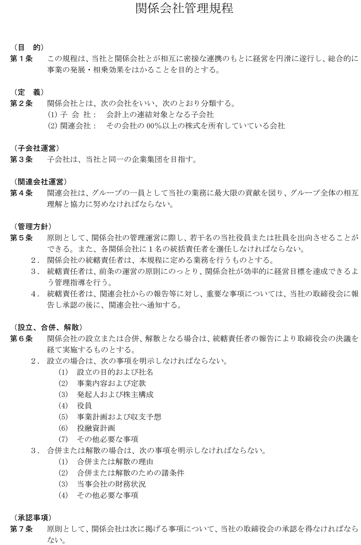 関係会社管理規程