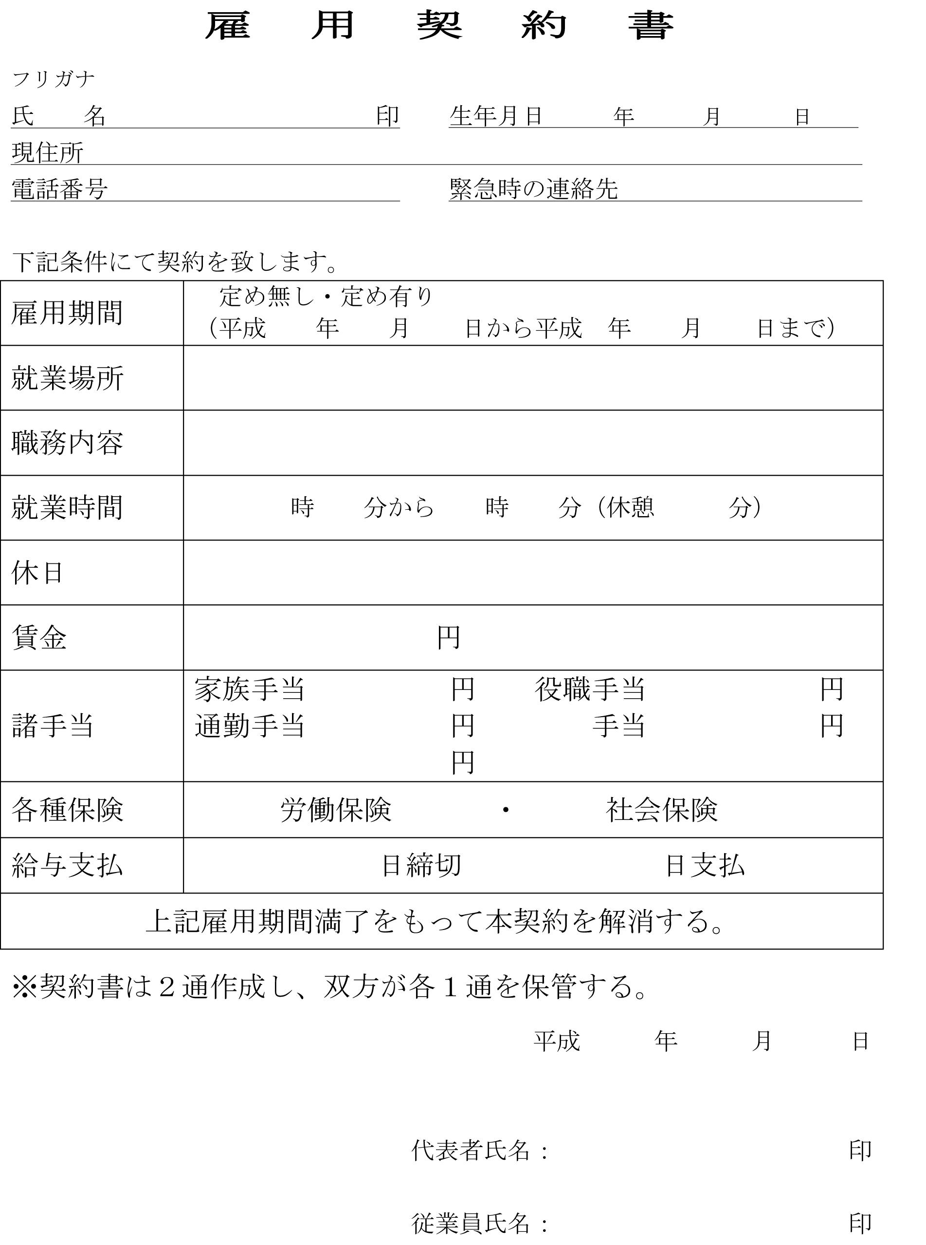 雇用契約書02