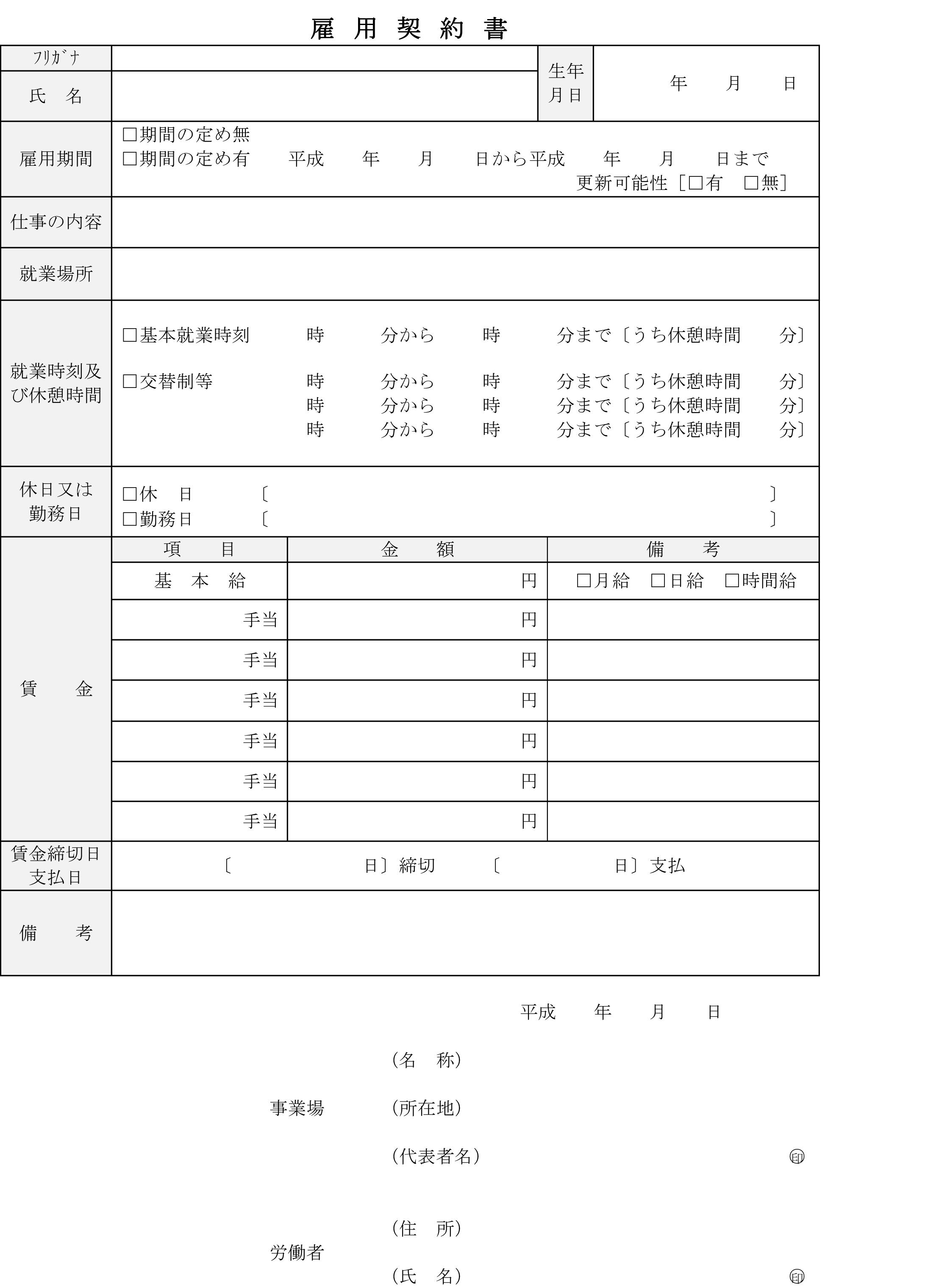 雇用契約書03