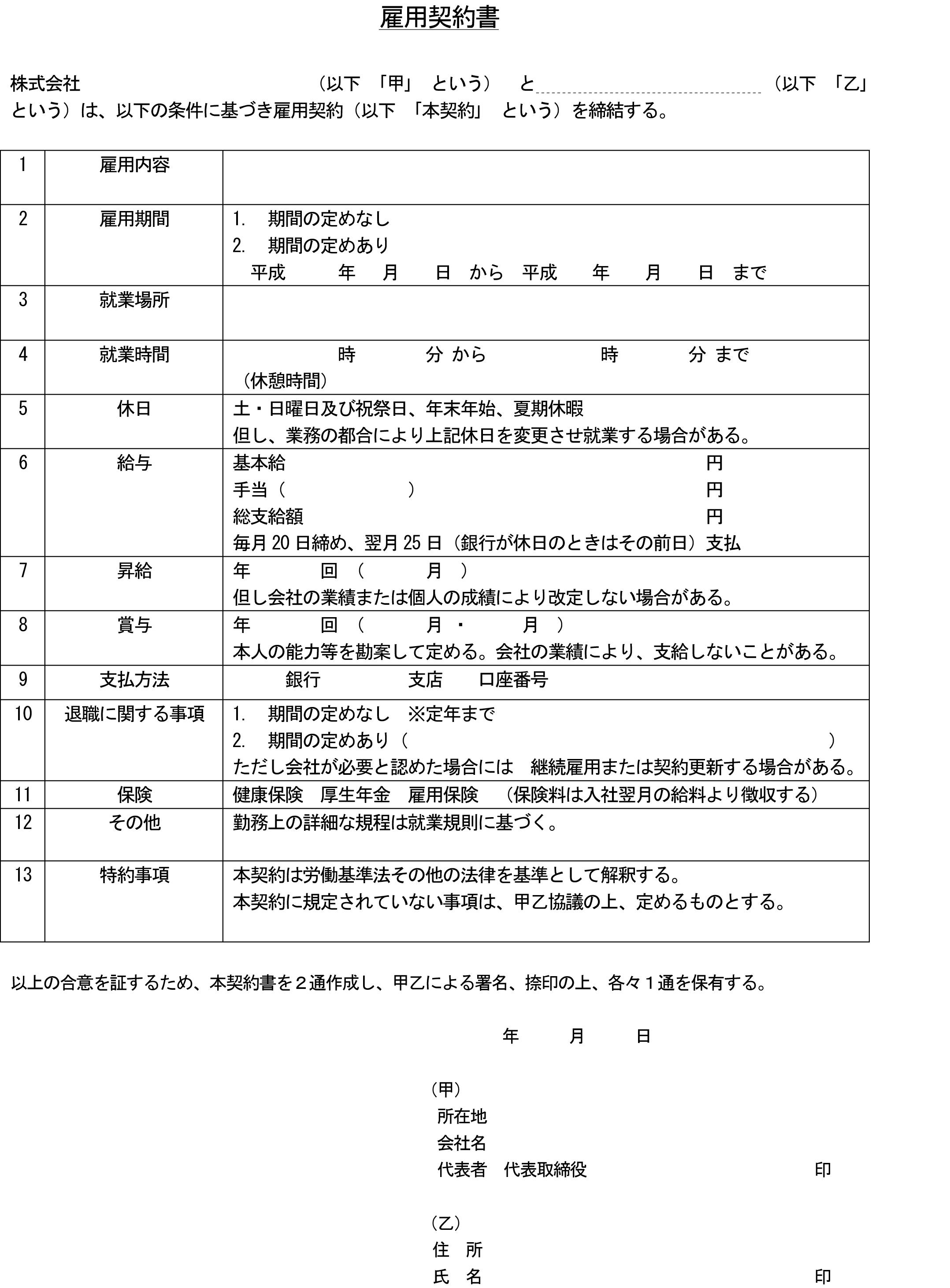 雇用契約書04