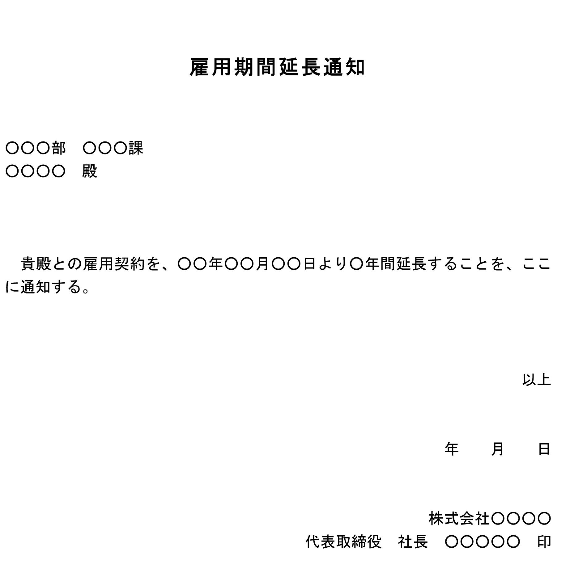 雇用期間延長通知01