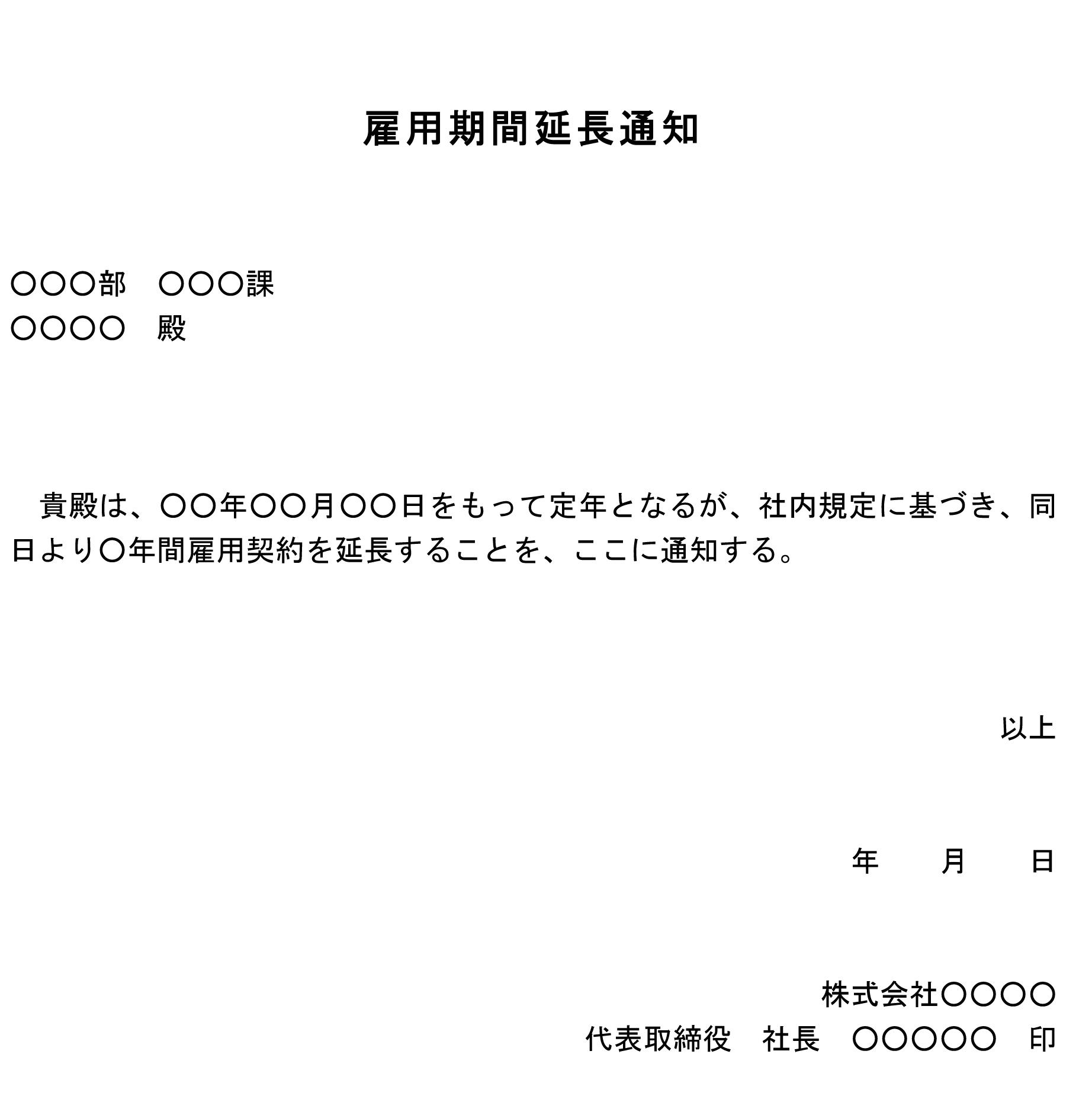雇用期間延長通知02