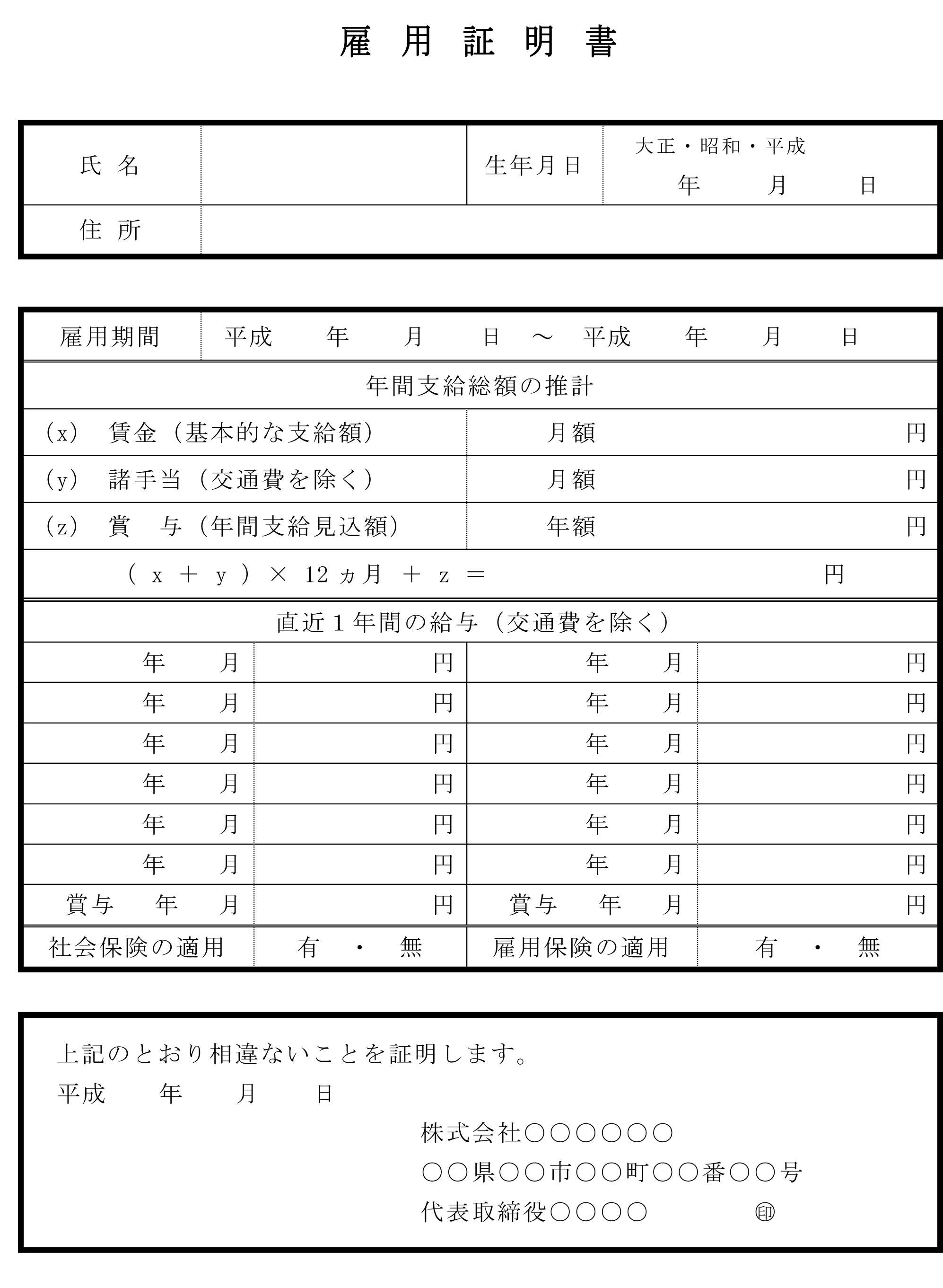 雇用証明書(健康保険の扶養資格確認)