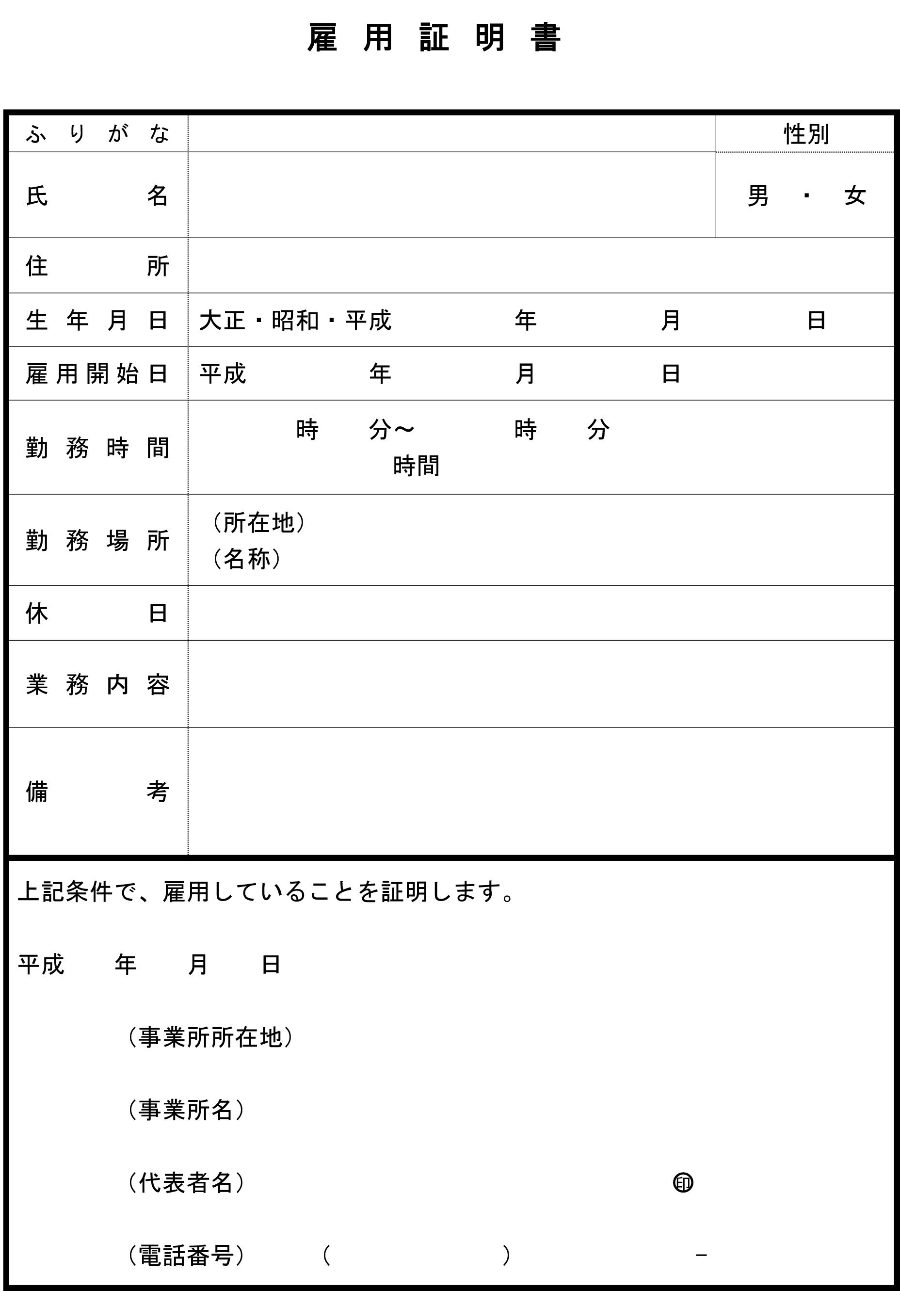 雇用証明書(枠あり・記載例あり)