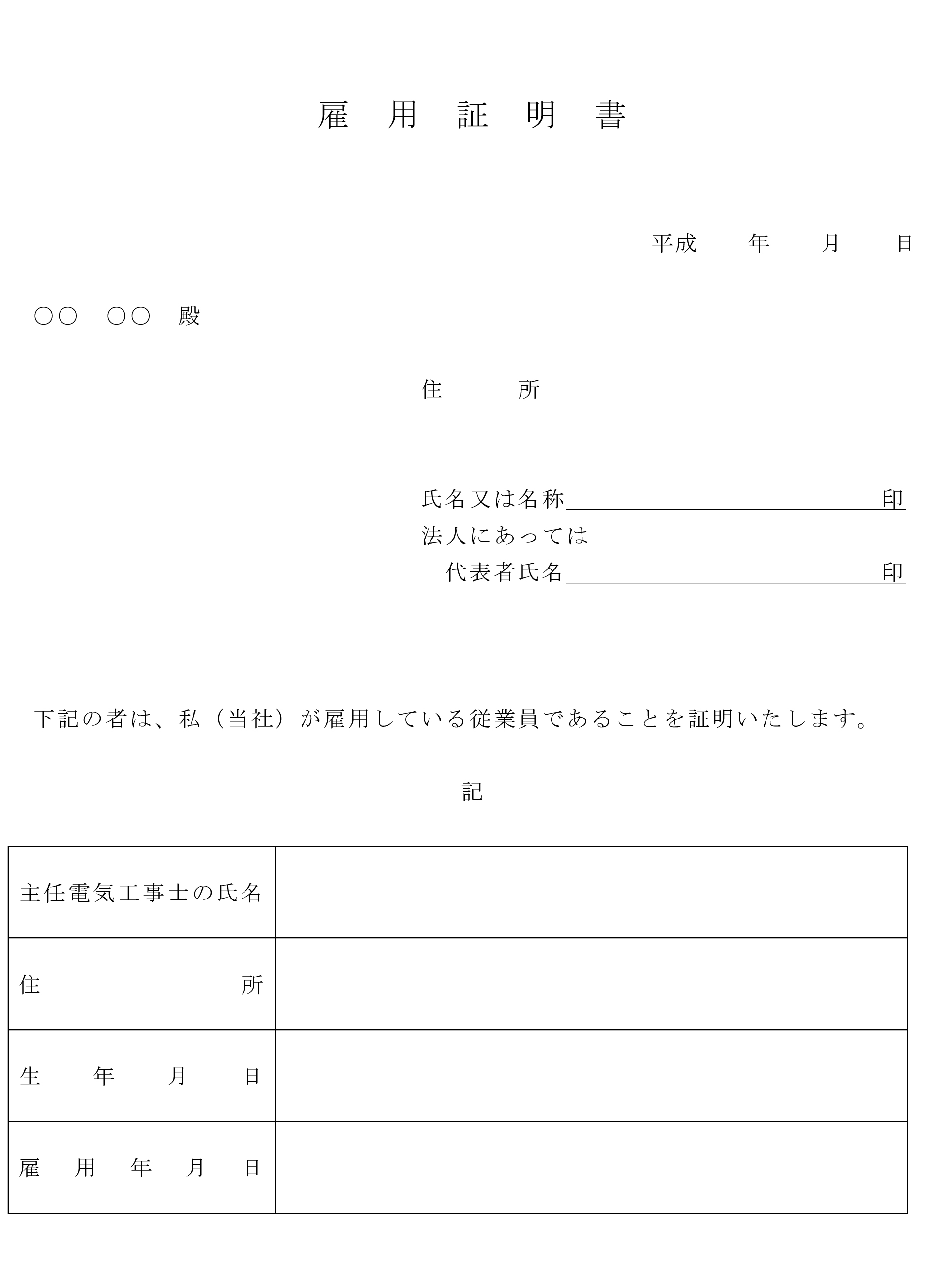 雇用証明書 – テンプレート・フ...