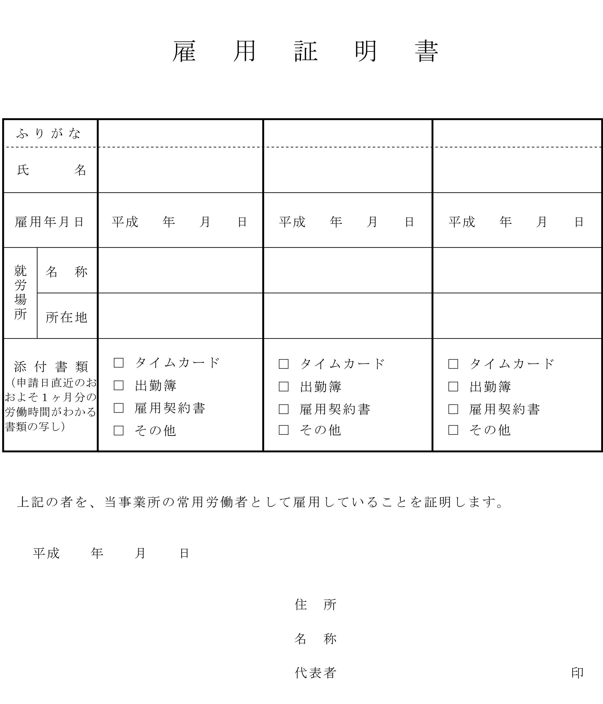 雇用証明書05
