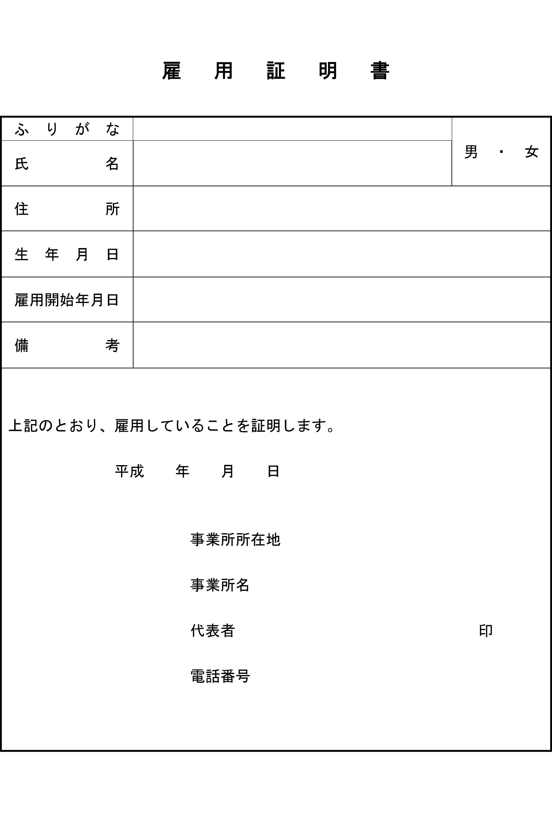雇用証明書_8 – テンプレート・...