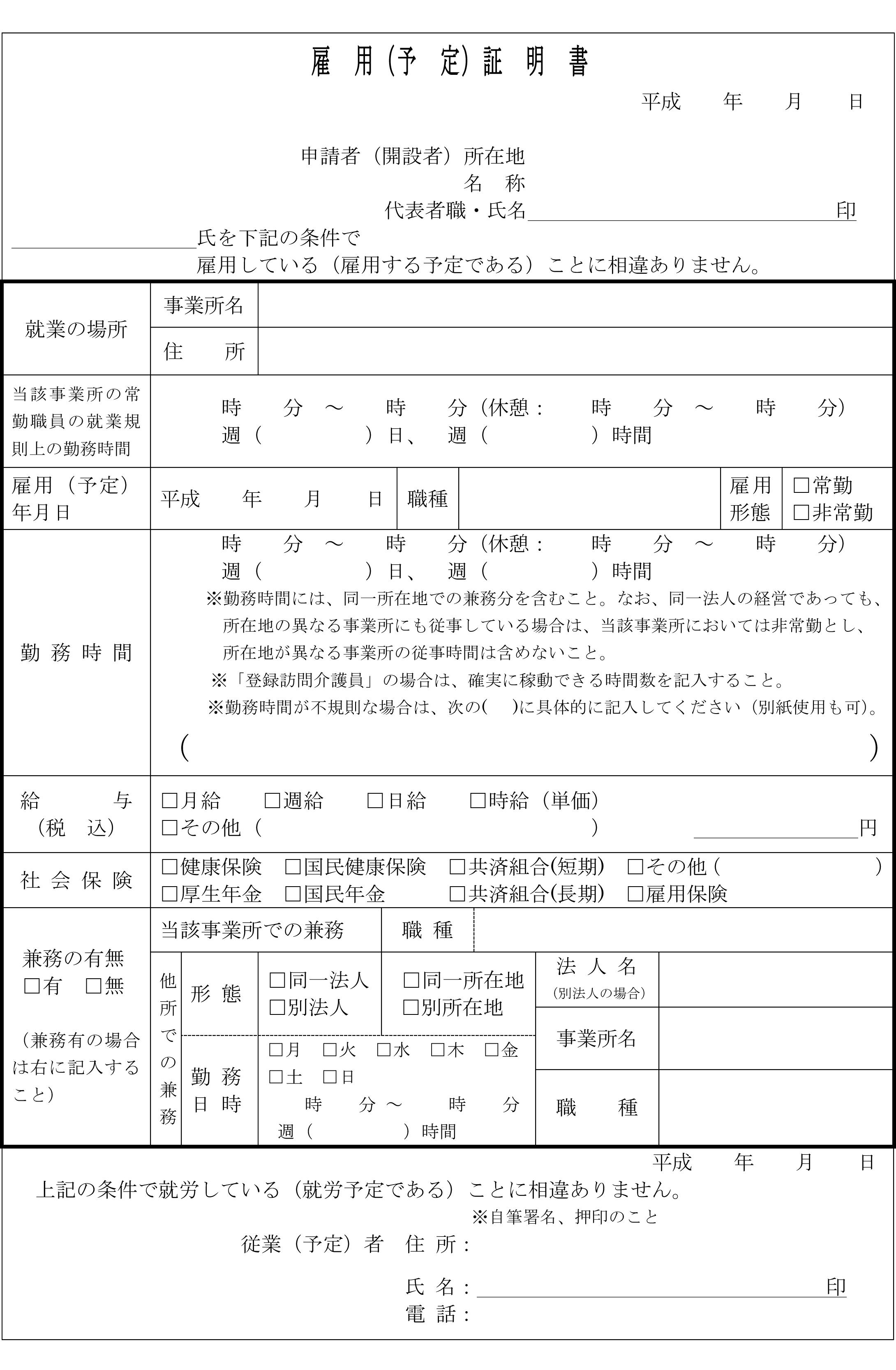 雇用(予定)証明書