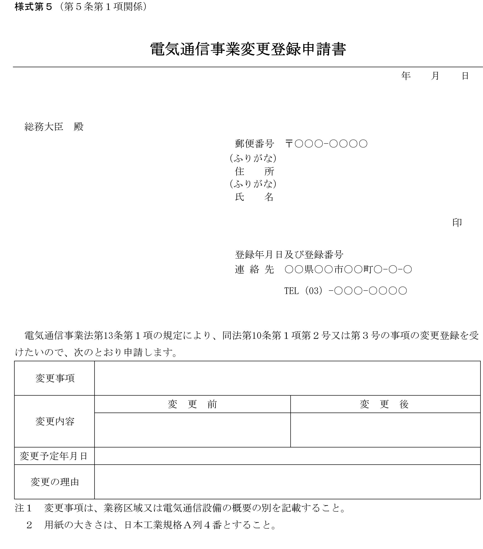 電気通信事業変更登録申請書