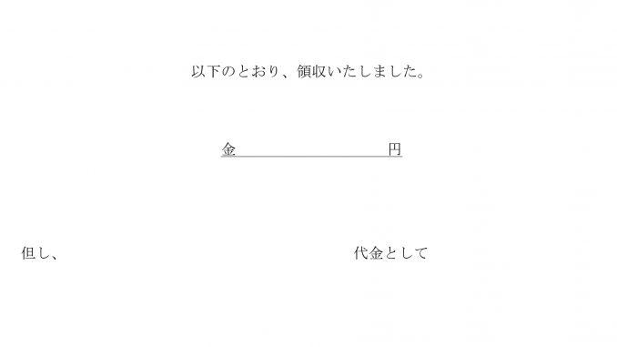 領収書(シンプル)