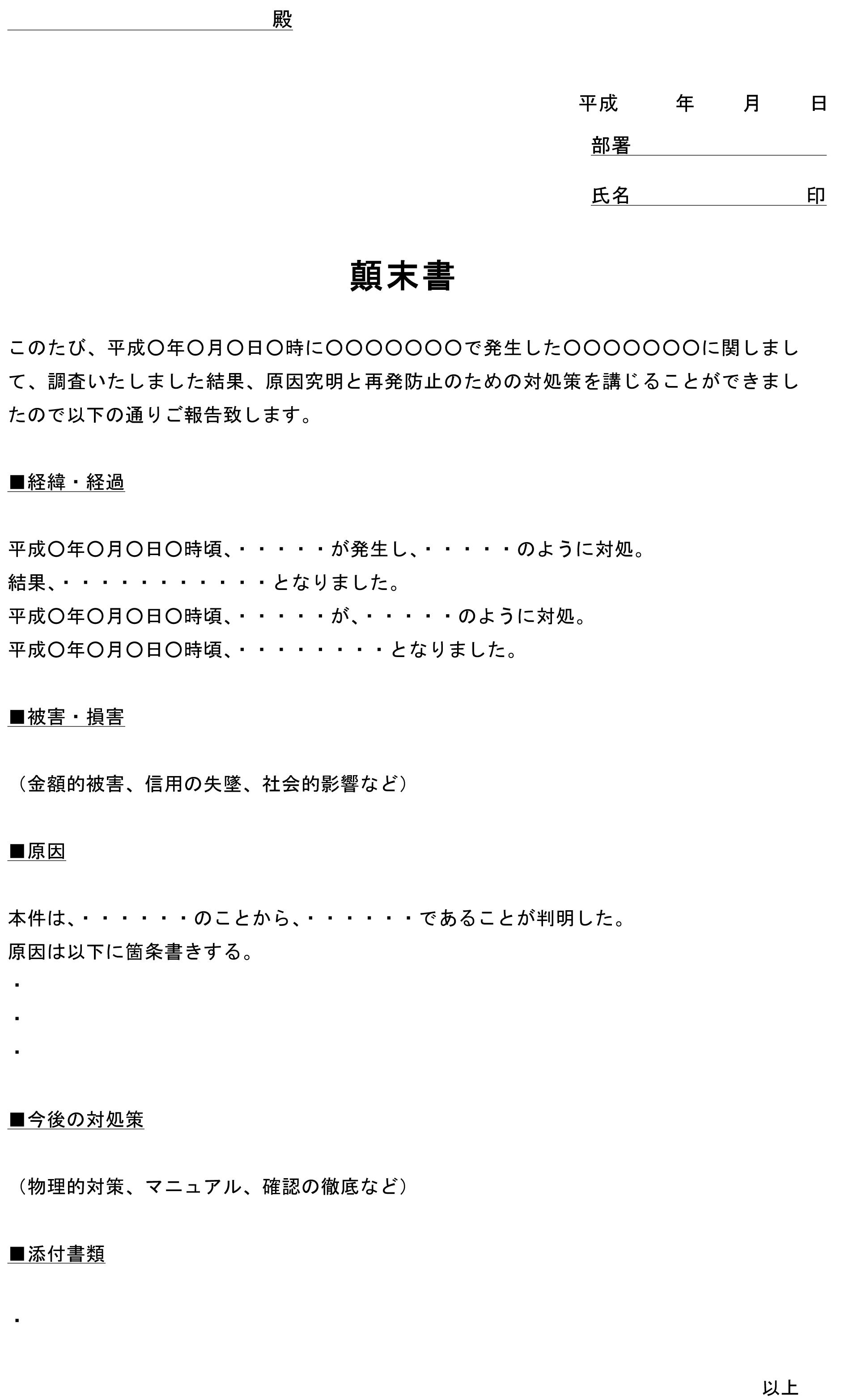 顛末書(用途不問・社内用)