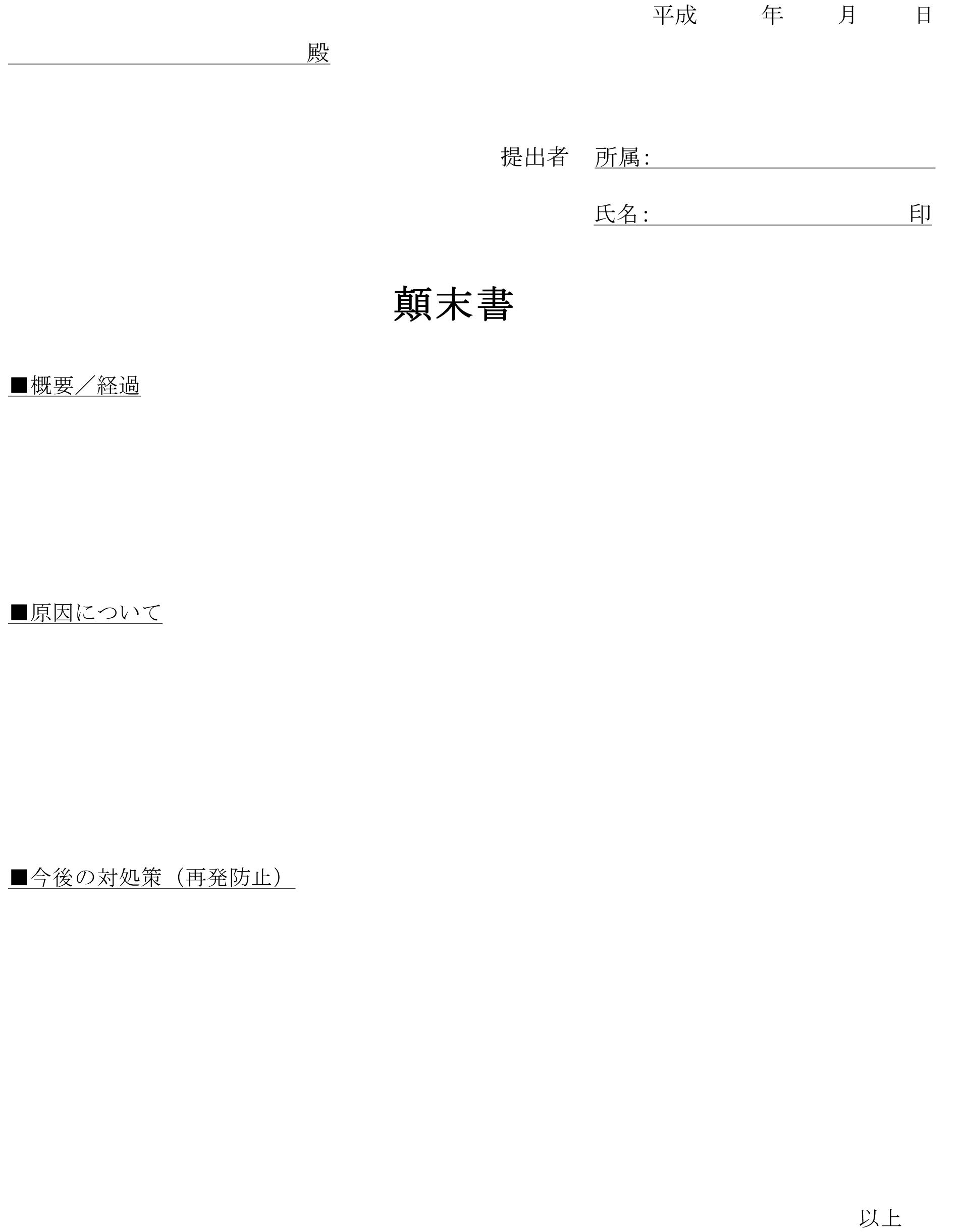 顛末書03