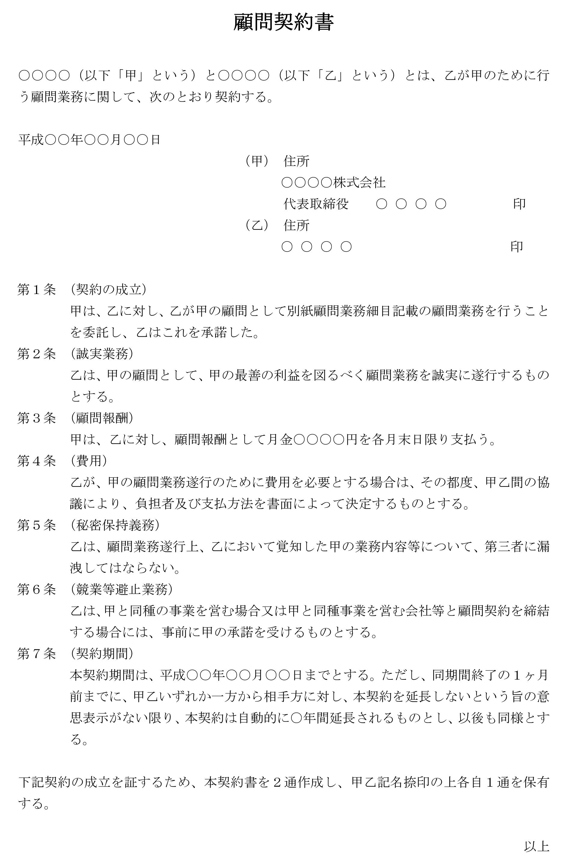 顧問契約書01