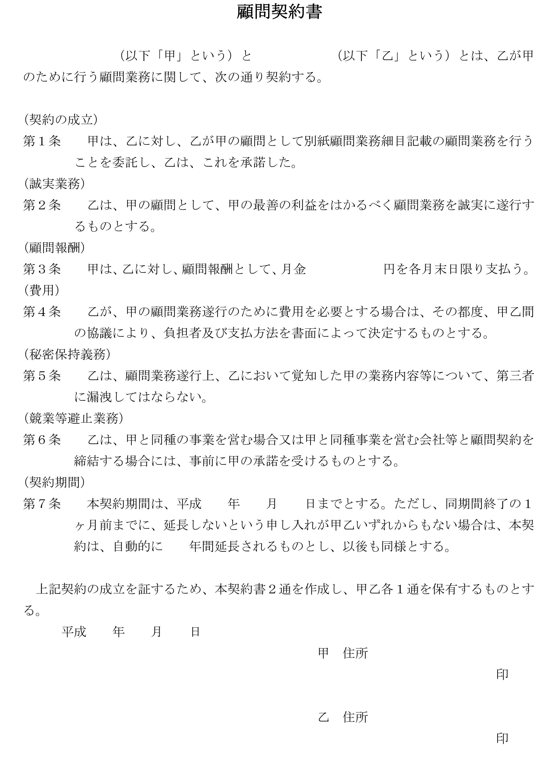 顧問契約書02
