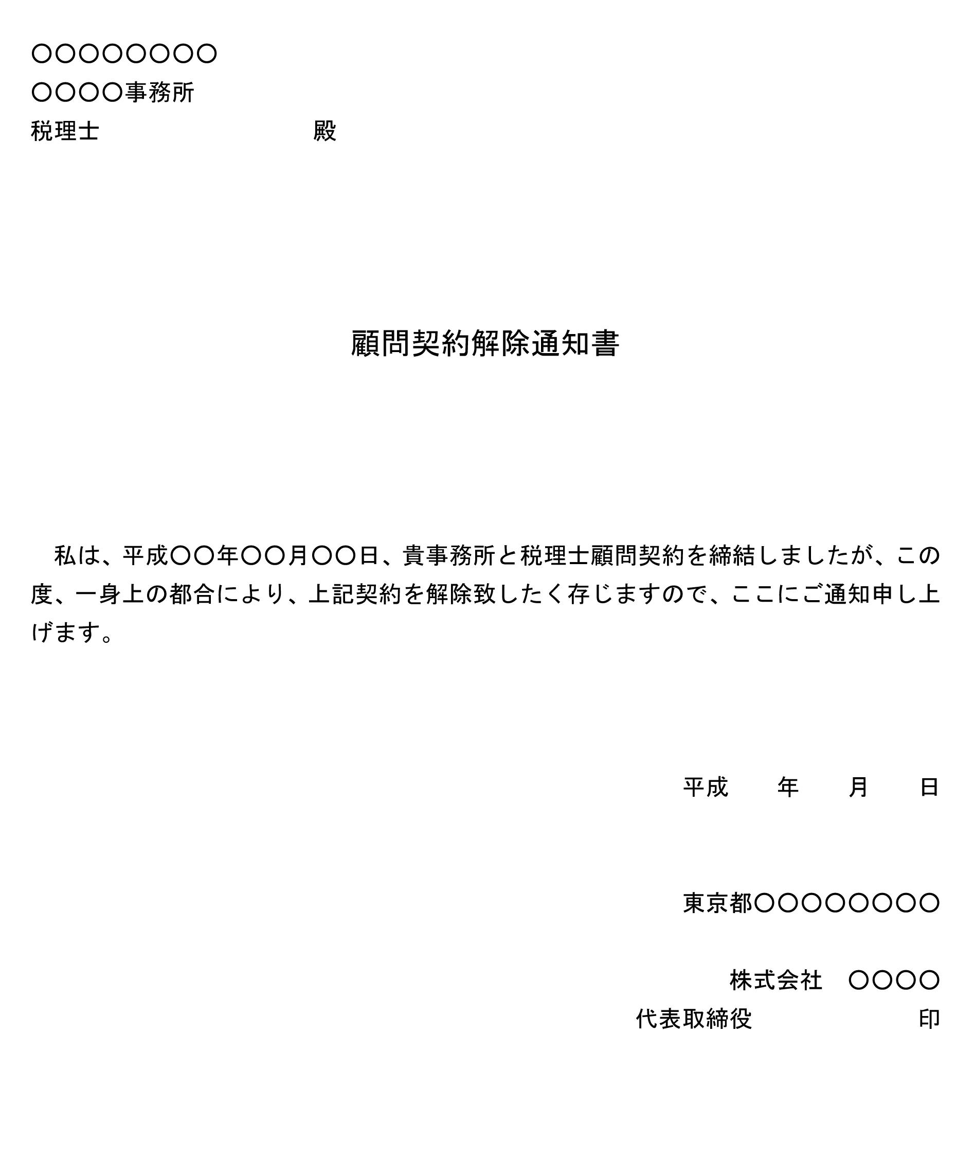 顧問契約解除通知書(税理士)02