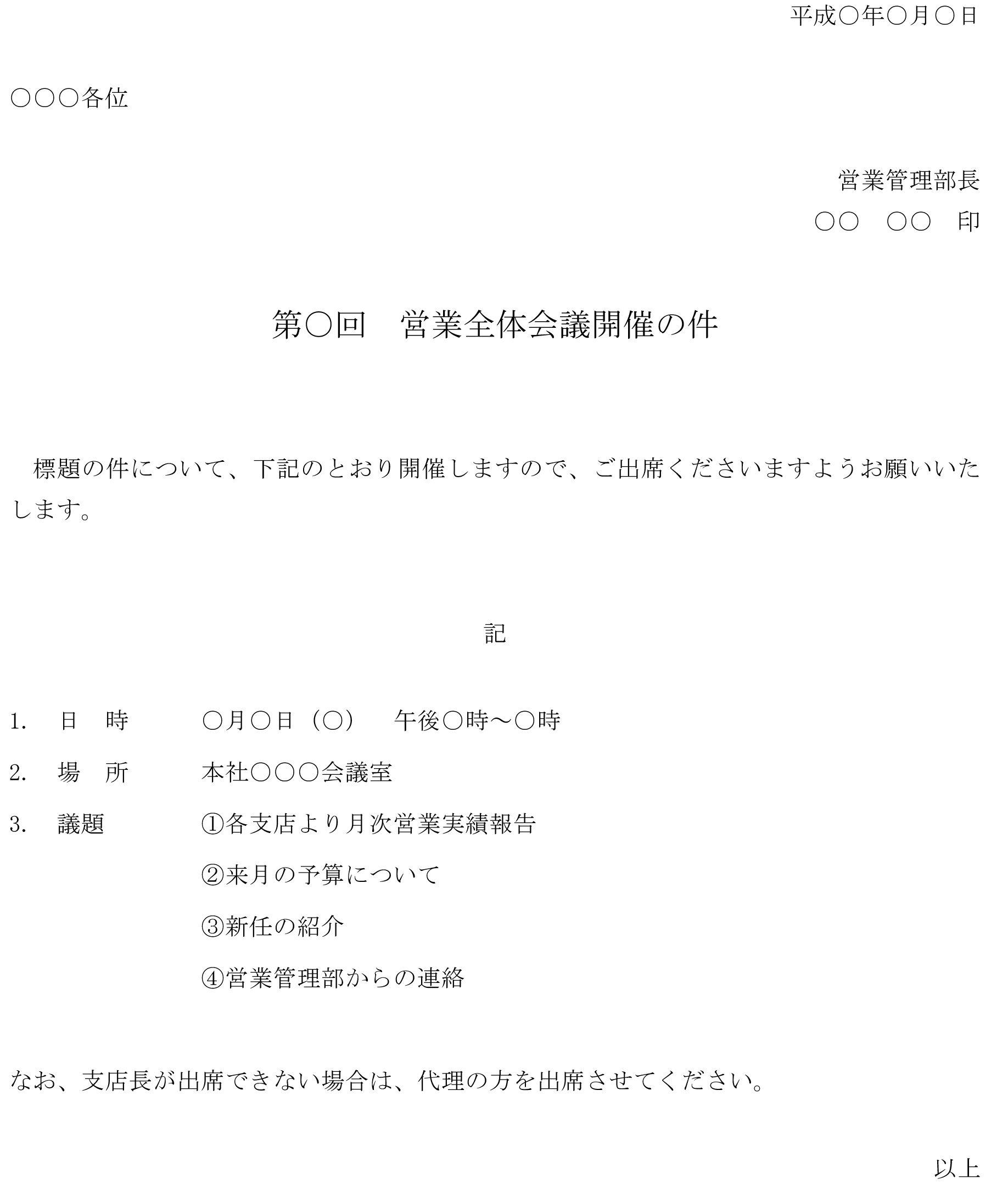 通知(営業全体会議開催)