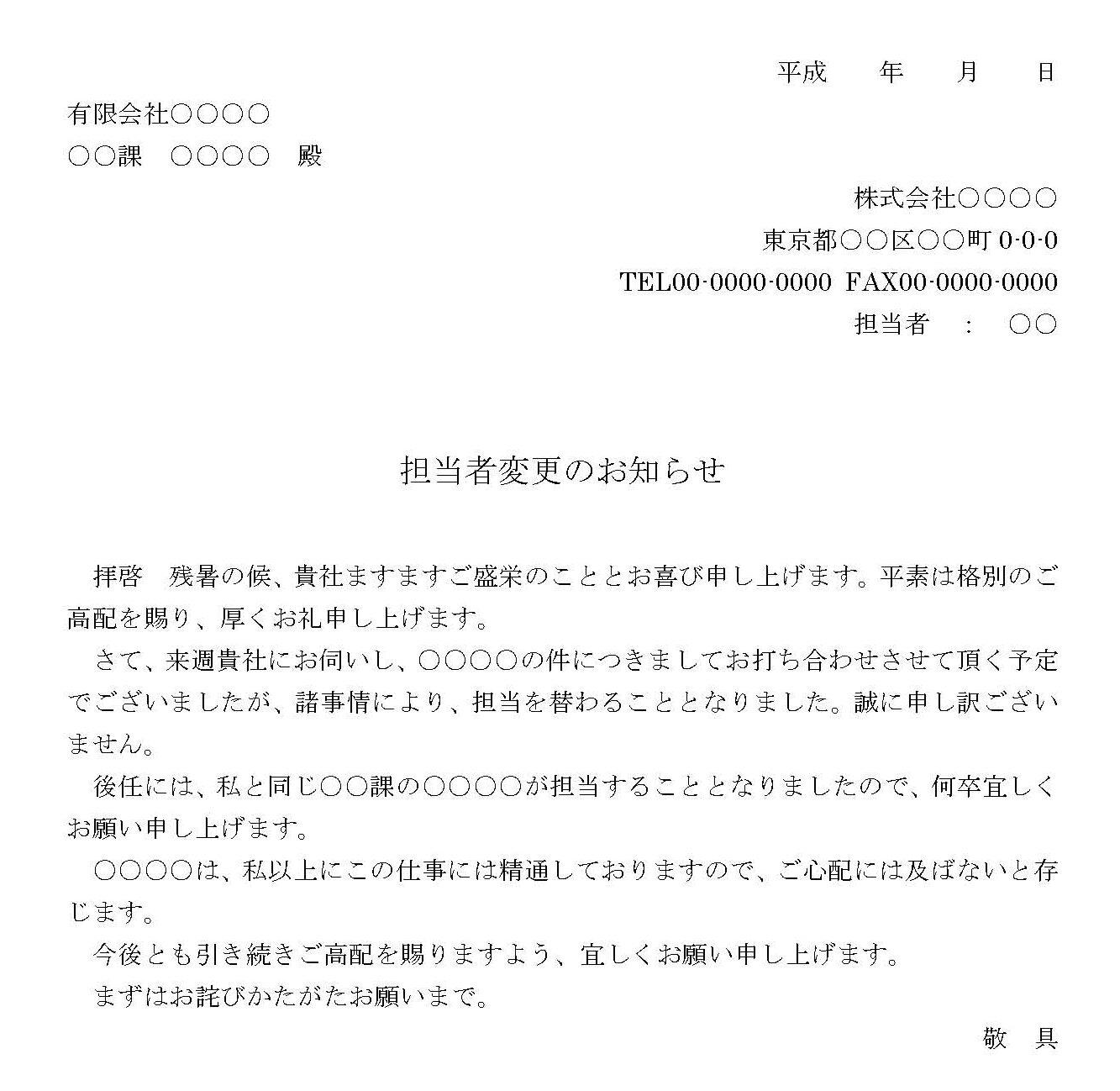 お知らせ(担当者変更)