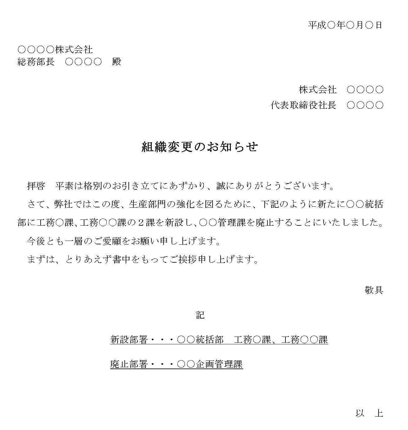 お知らせ(組織変更)