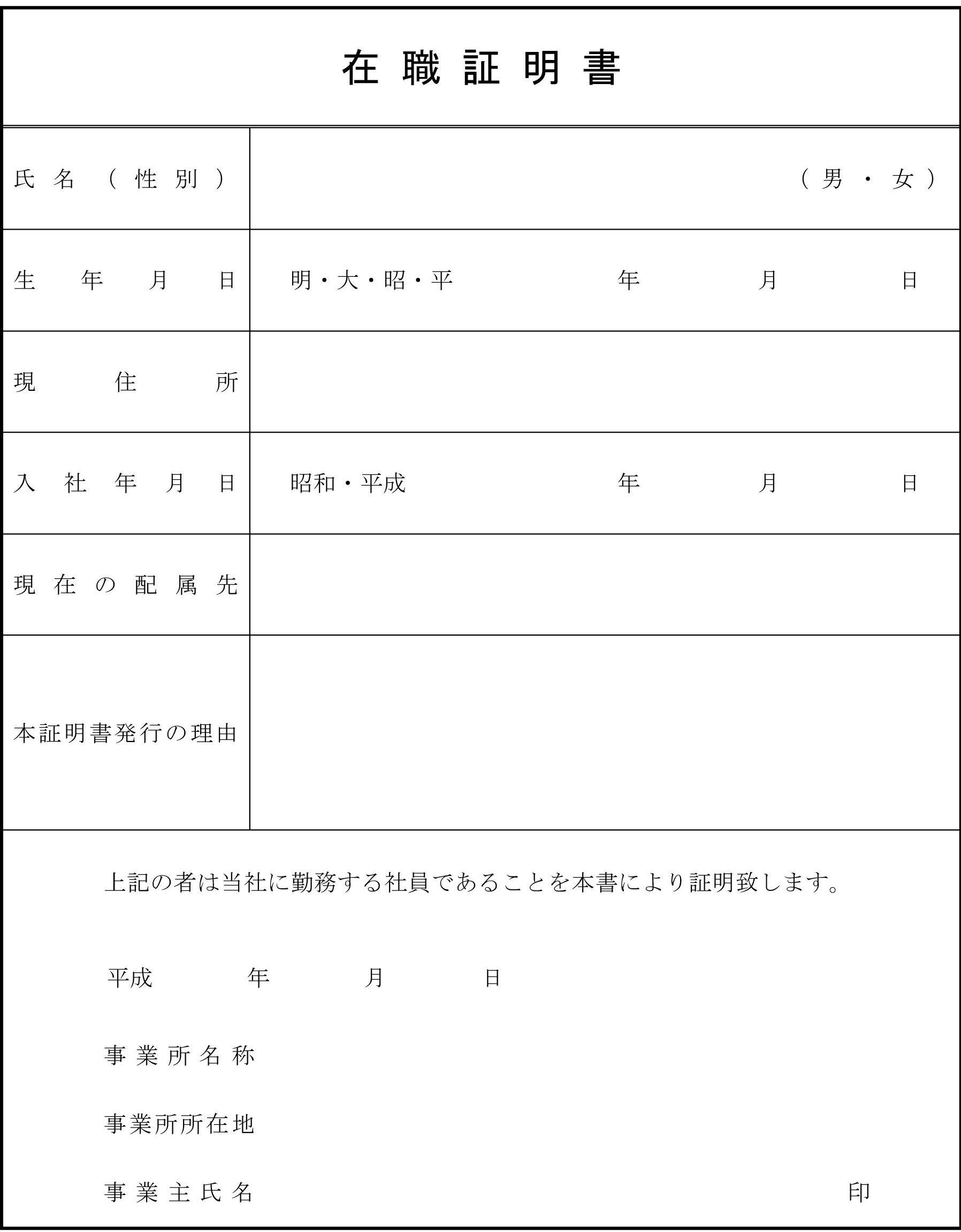 在職証明書01