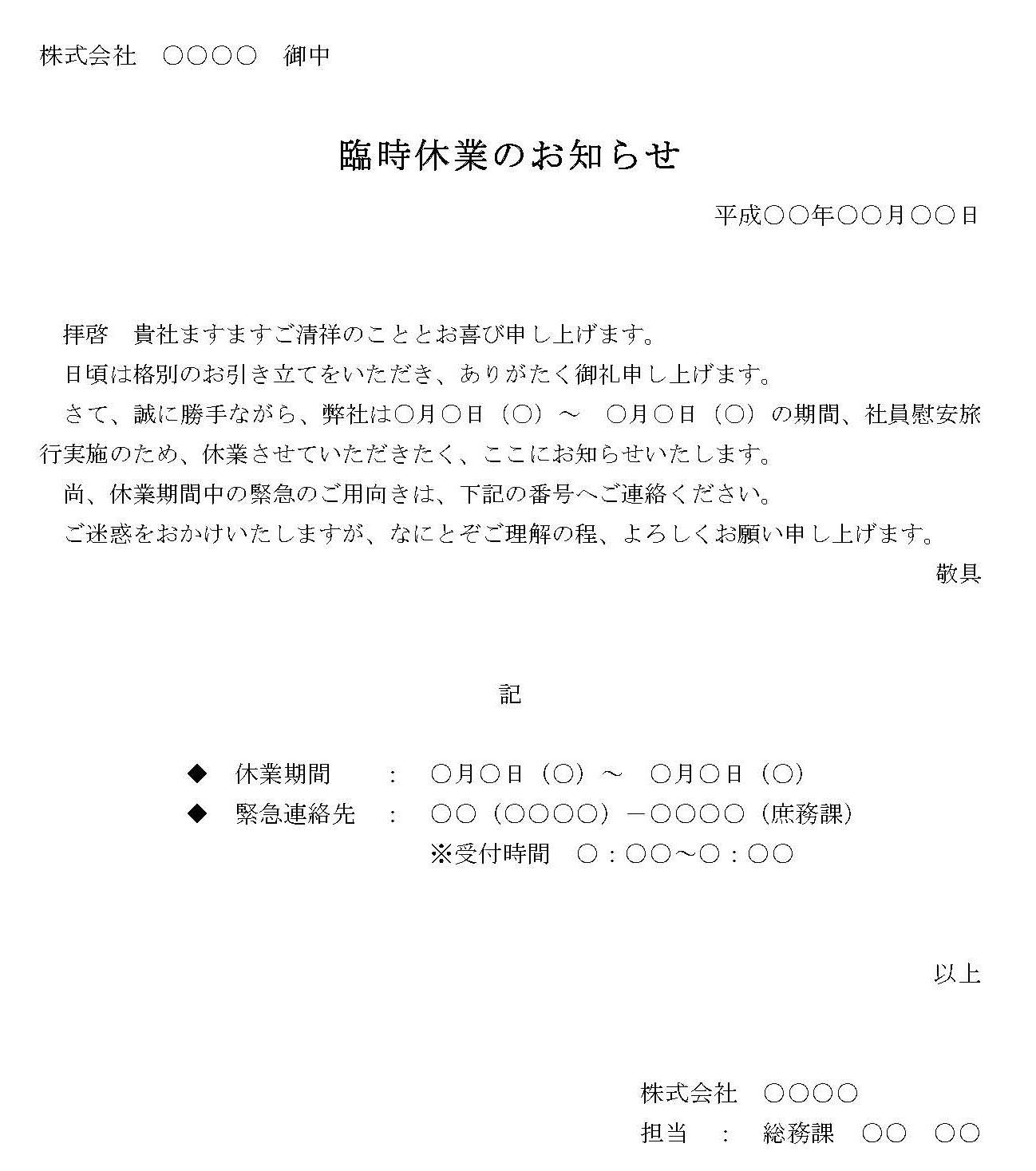 お知らせ(臨時休業)01