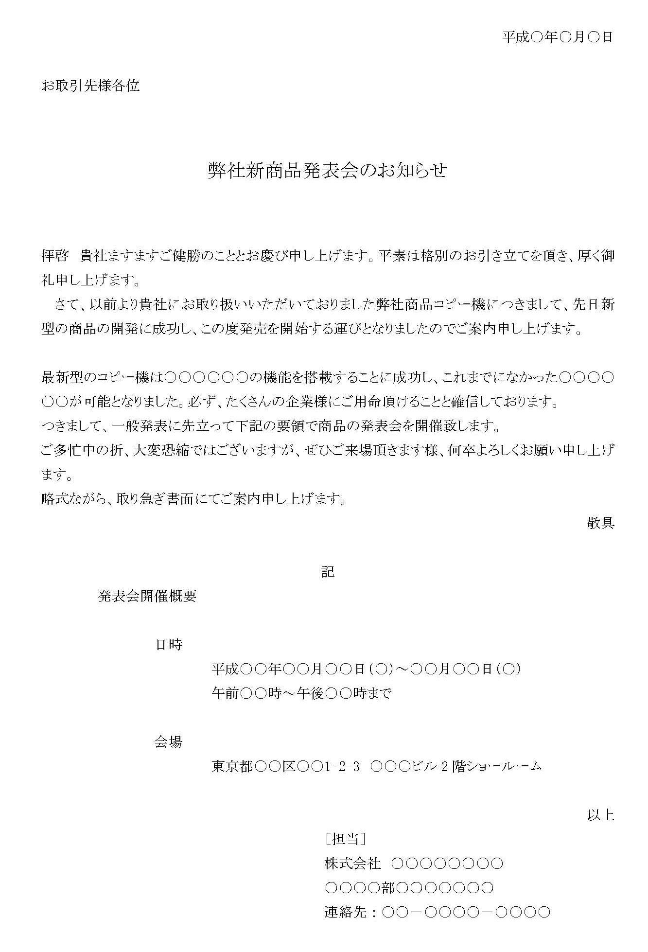 お知らせ(新商品発表会)