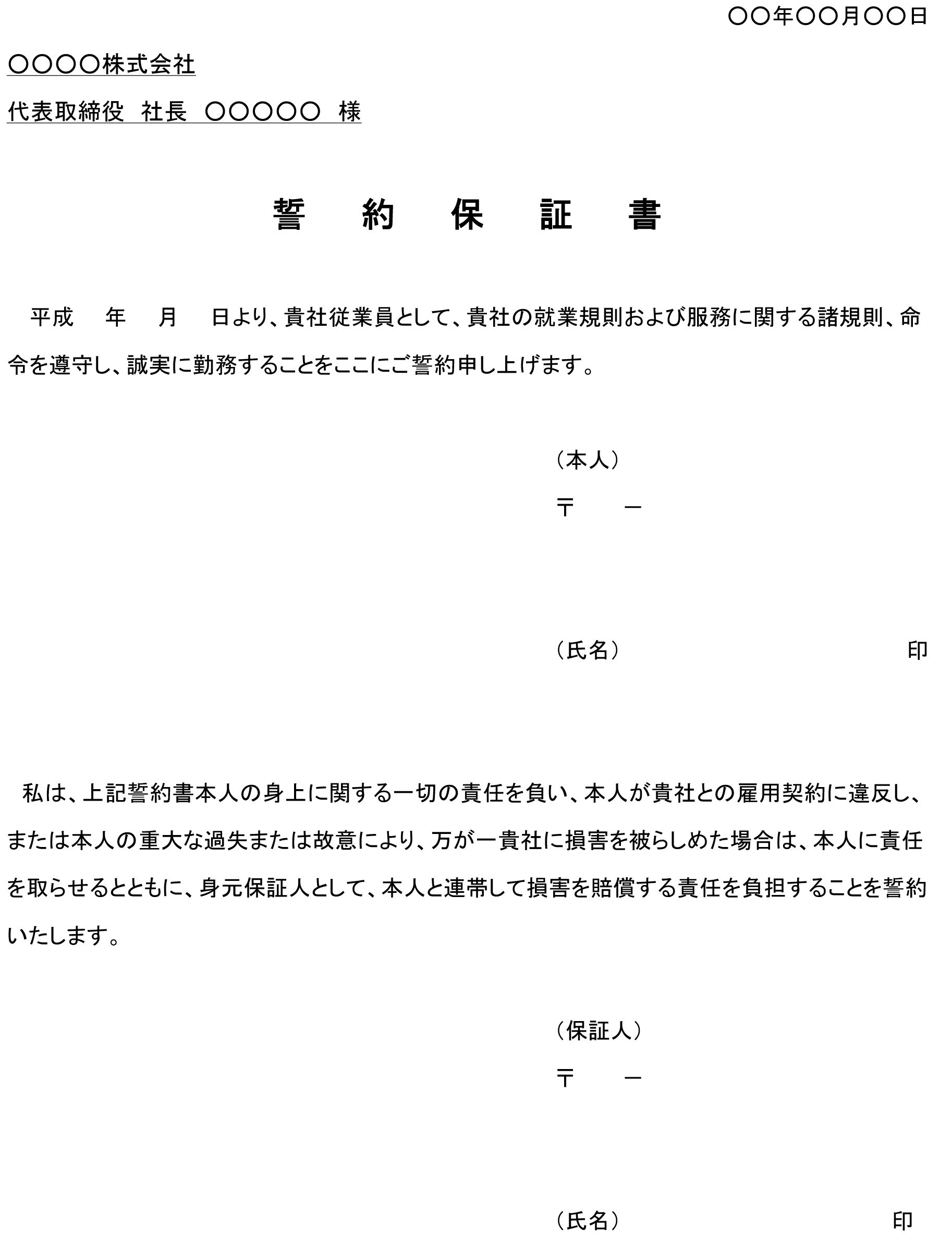 誓約保証書01