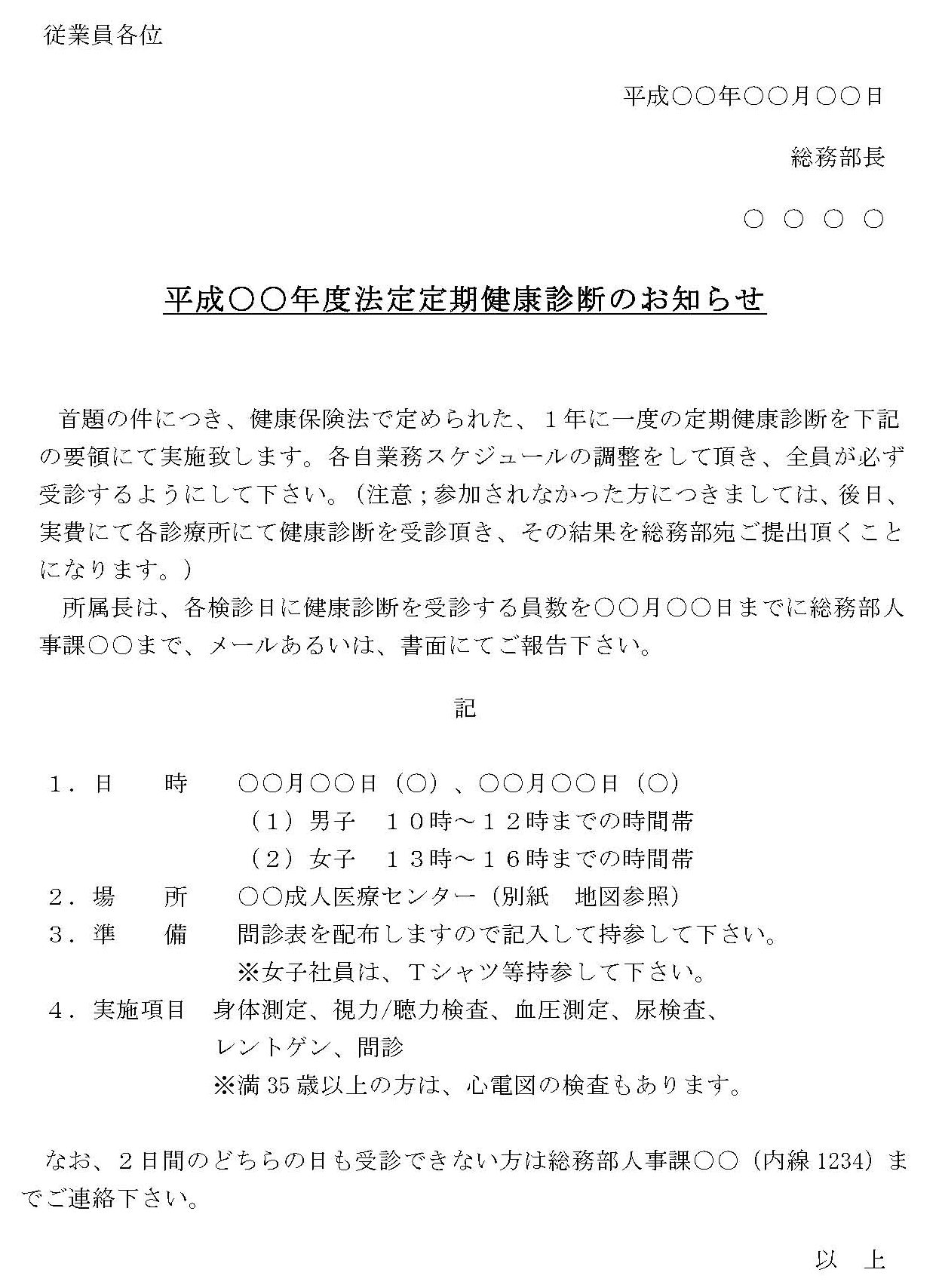 お知らせ(法定定期健康診断)