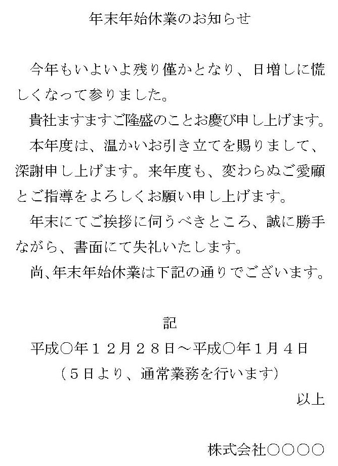 お知らせ(年末年始休業:ハガキ)