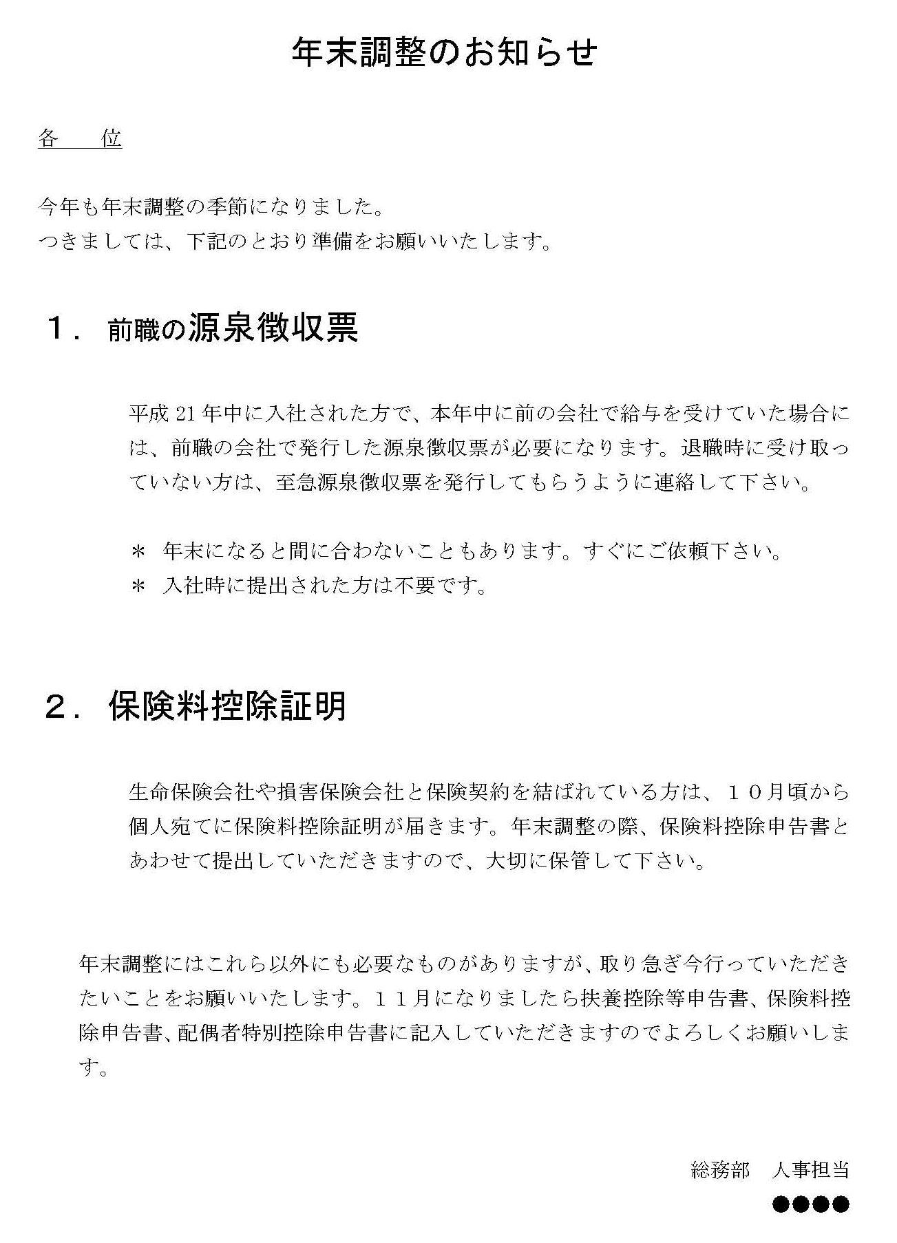 お知らせ(年末調整)
