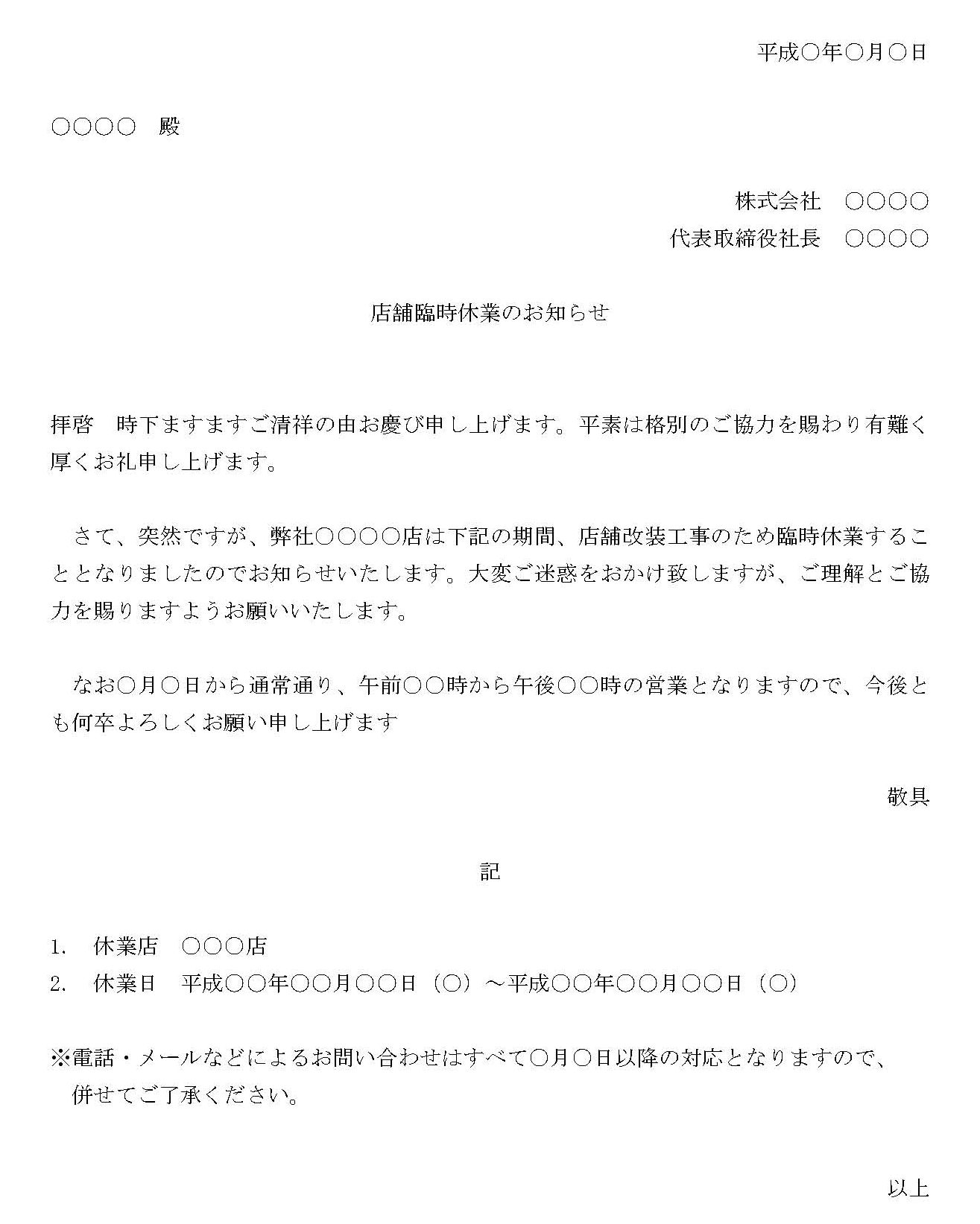 お知らせ(店舗臨時休業)
