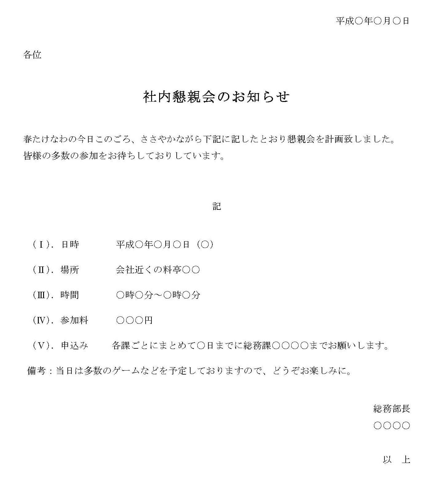 お知らせ(社内懇親会)