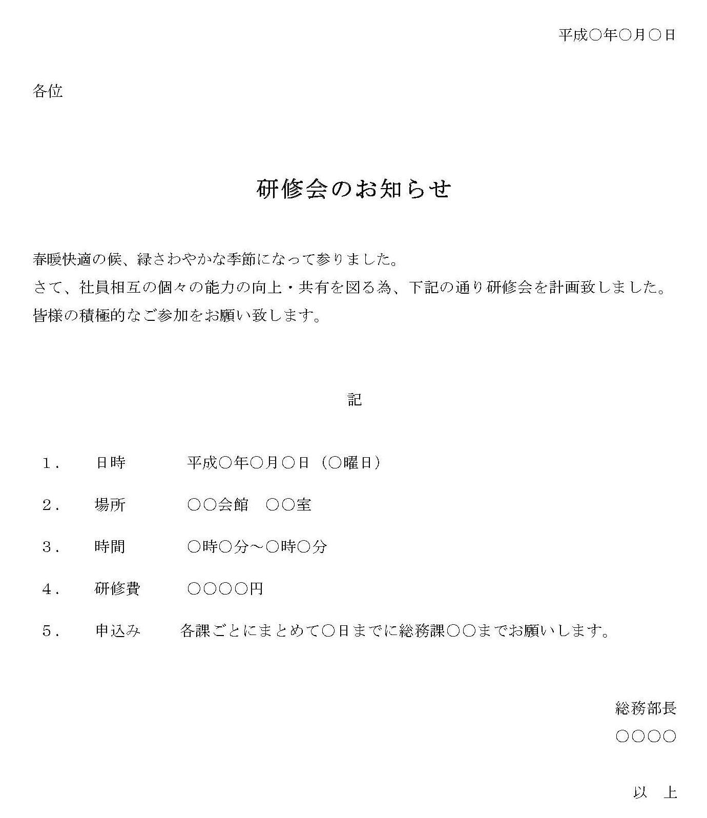お知らせ(研修会)