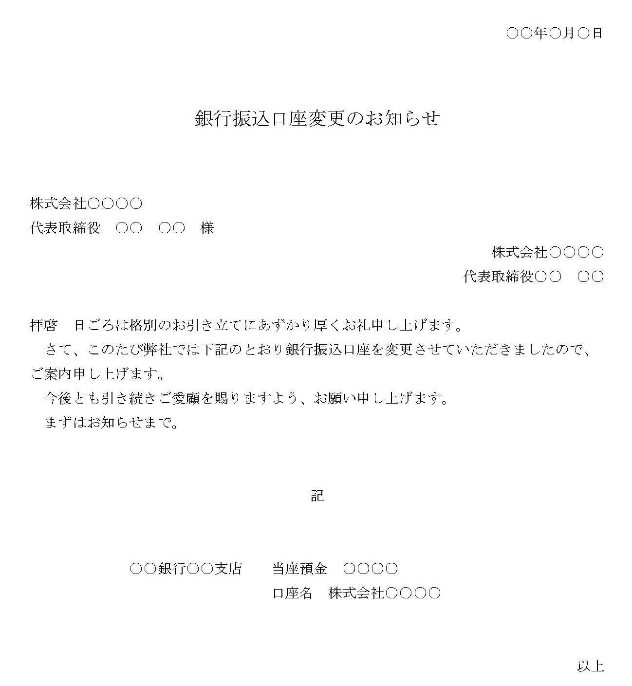 お知らせ(銀行振込口座変更)01